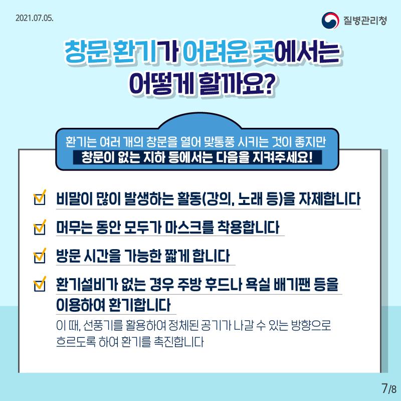 0705_카드뉴스(삼삼한환기방법)_7.jpg
