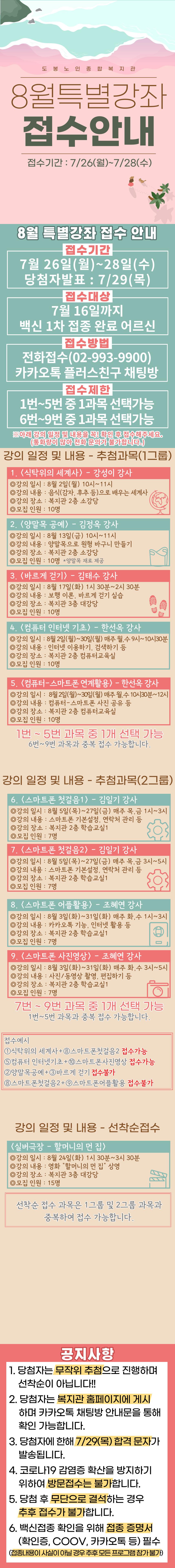 ★8월 특강 접수안내(수정).jpg