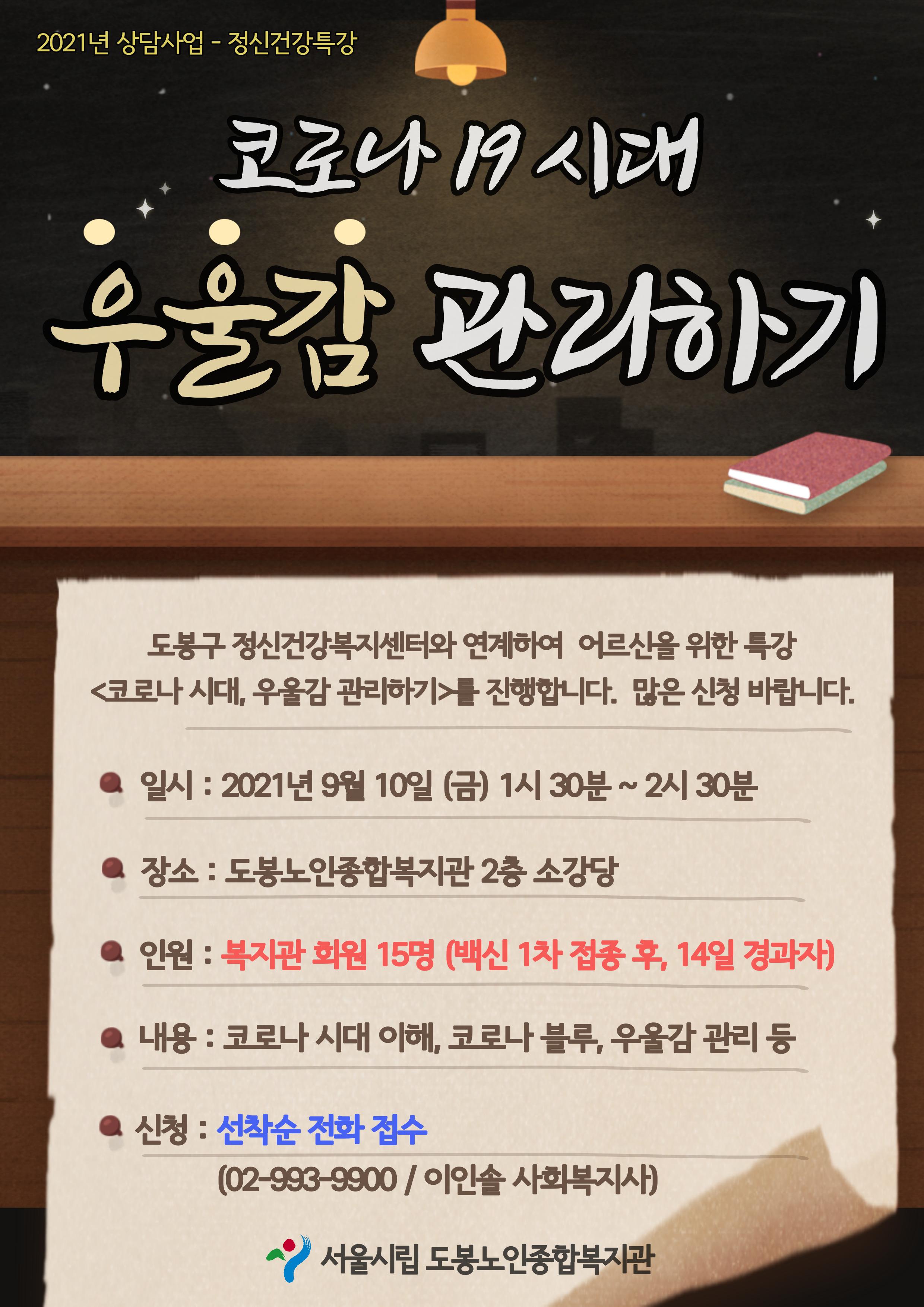 정신건강특강 - 코로나시대 우울감 관리하기(수정).jpg