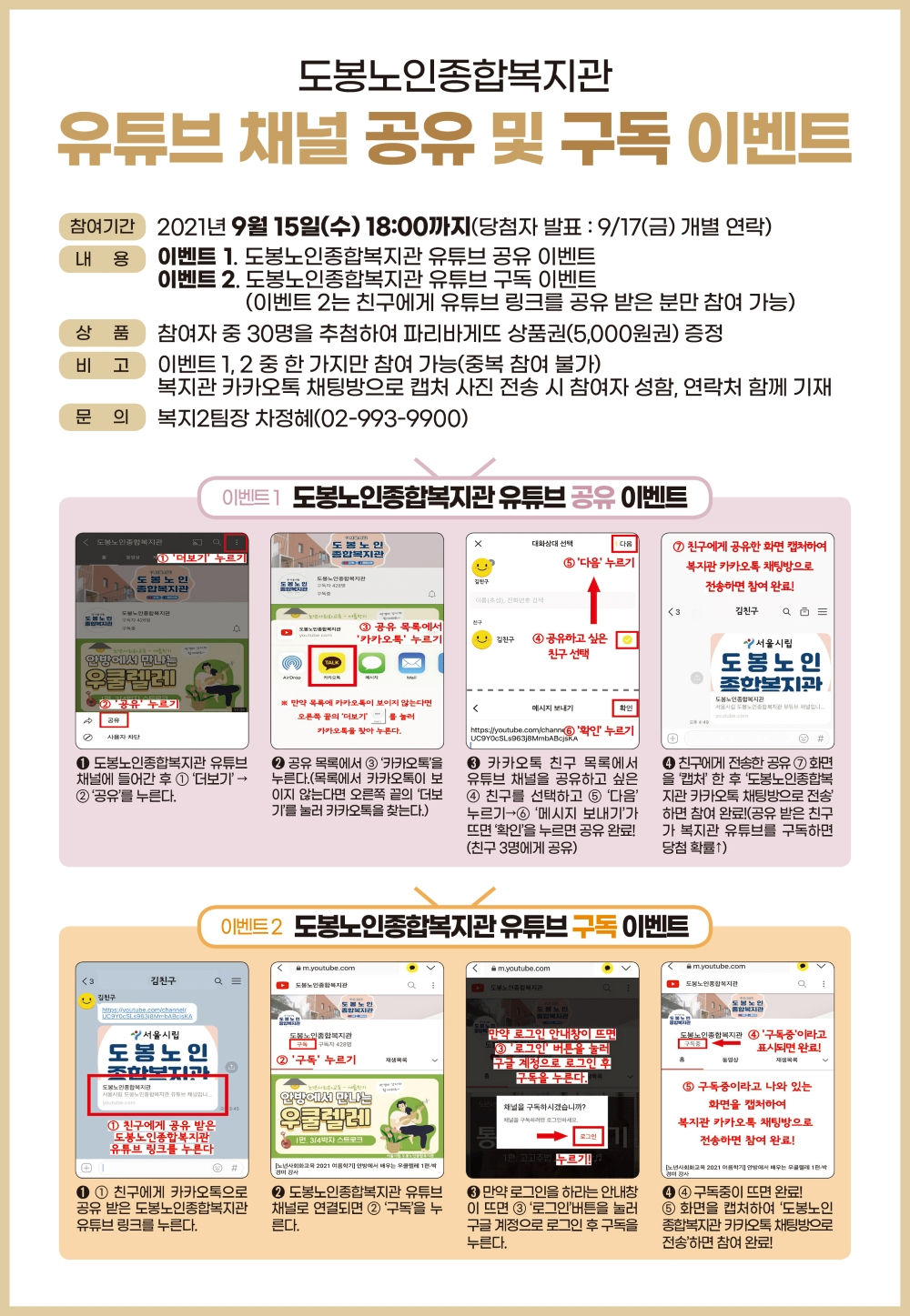 (이벤트) 도봉노인종합복지관 유튜브 구독, 공유 이벤트.jpg