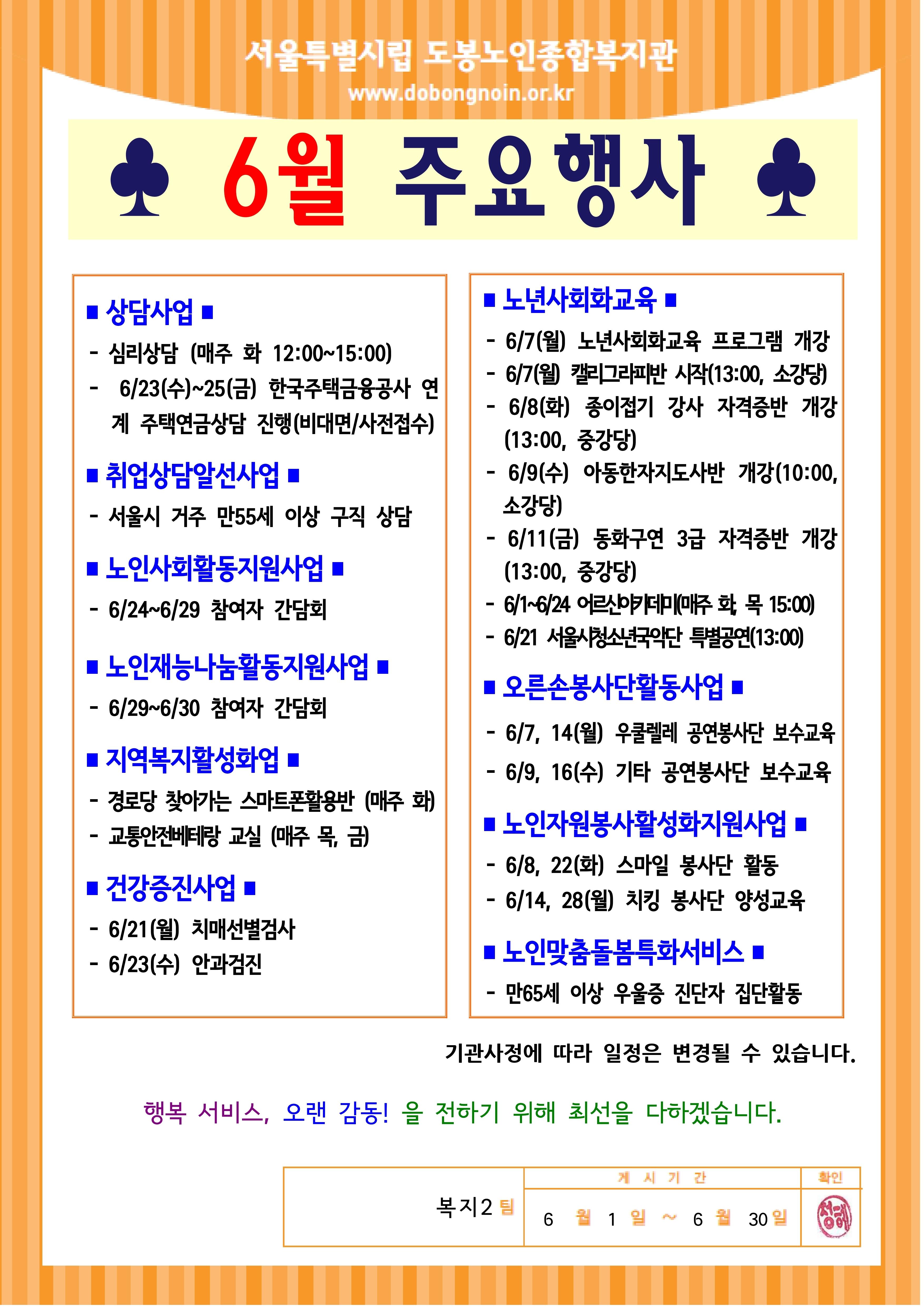 도봉노인종합복지관 6월 행사 일정.jpg