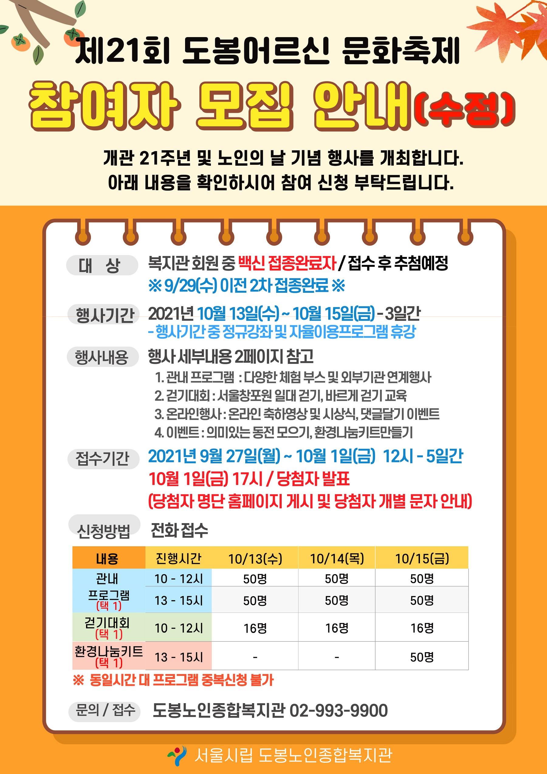 21회 도봉문화축제 1-수정(저용량).jpg