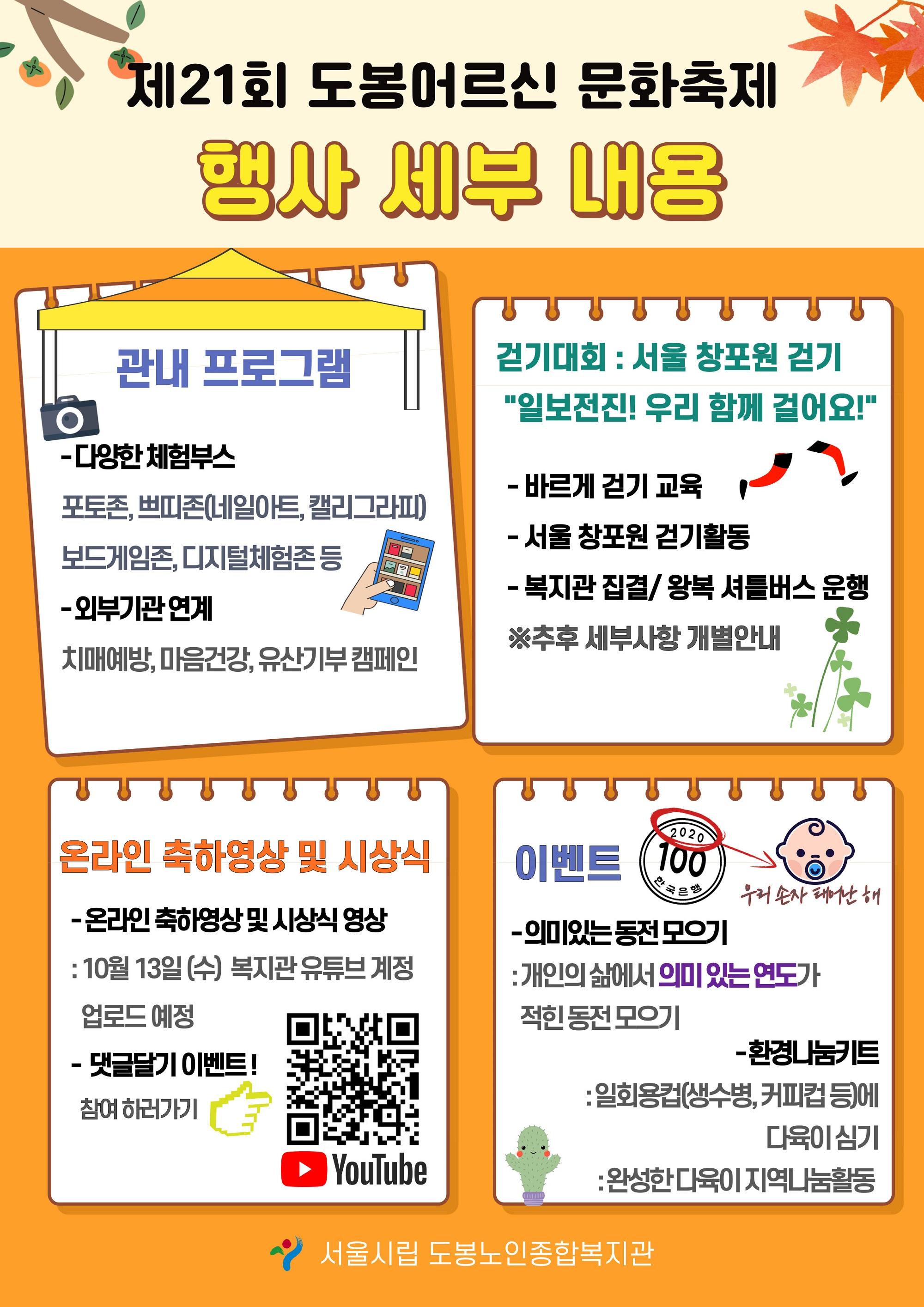 21회 도봉문화축제 2-저용량.jpg