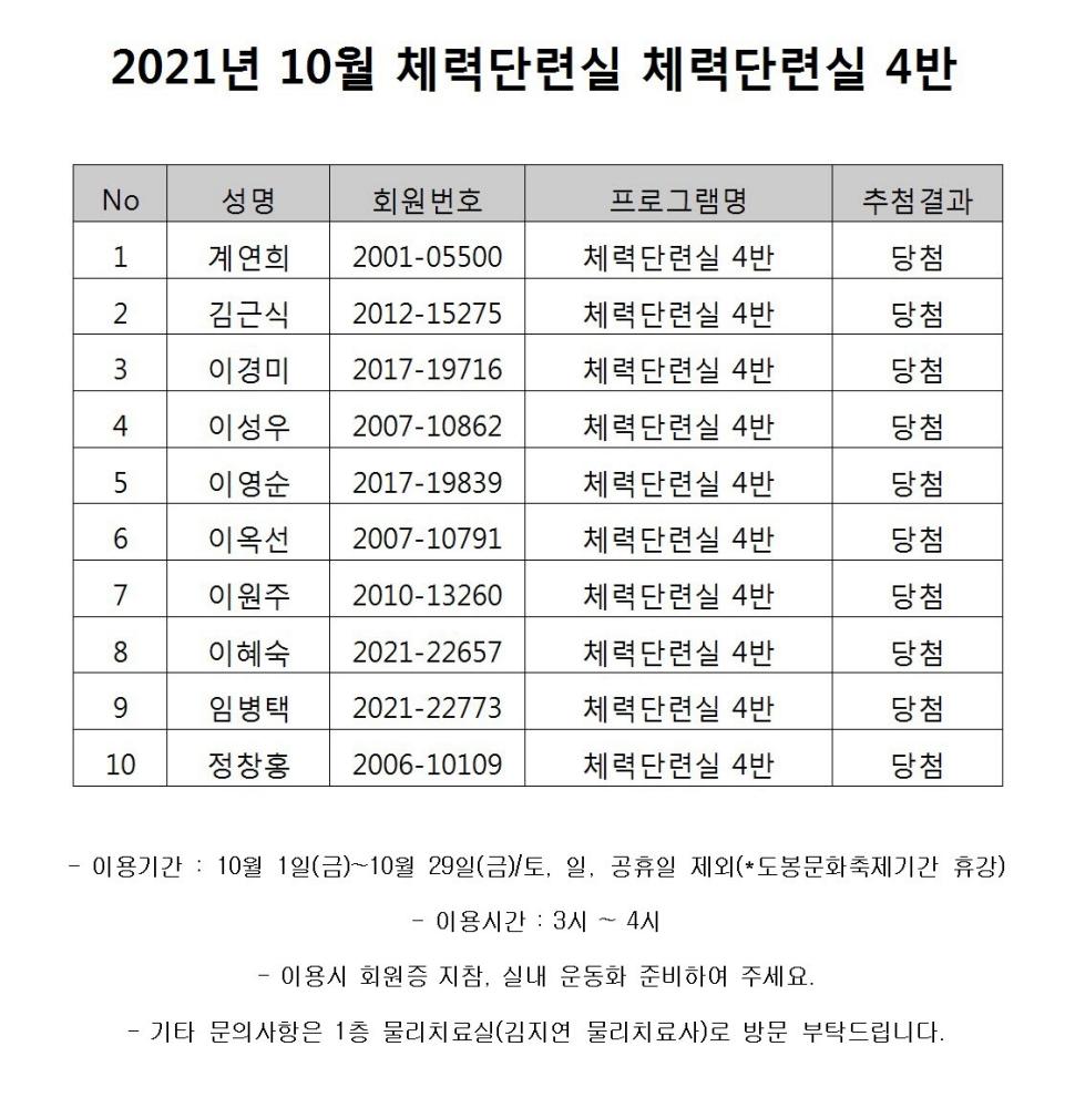 체력단련실10월[4반].png