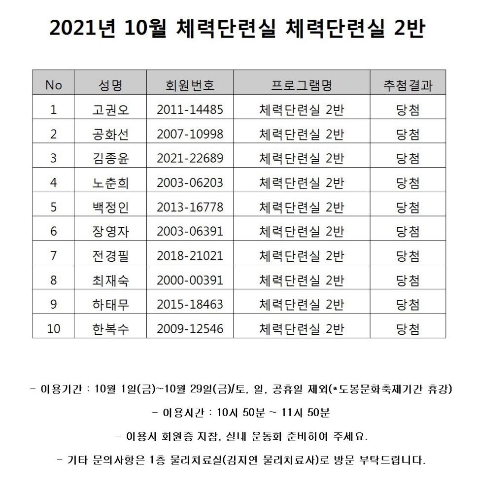 체력단련실10월[2반].png