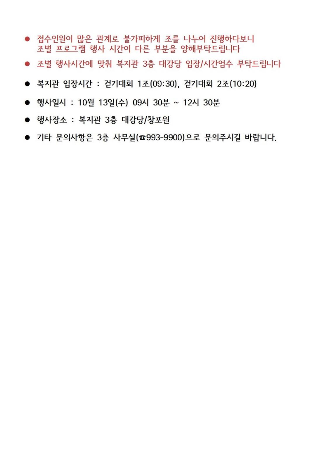 [홈페이지용]걷기대회(10.13오전)jpg003.jpg
