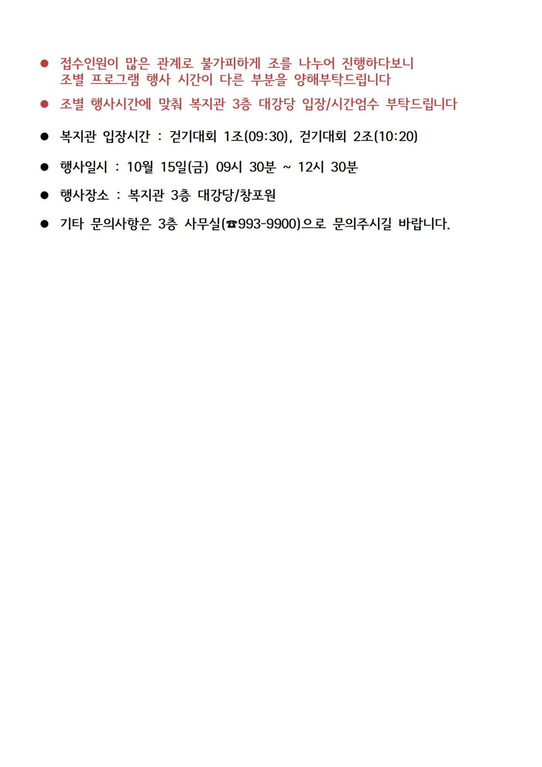 [홈페이지용]걷기대회(10.15오전)003.jpg