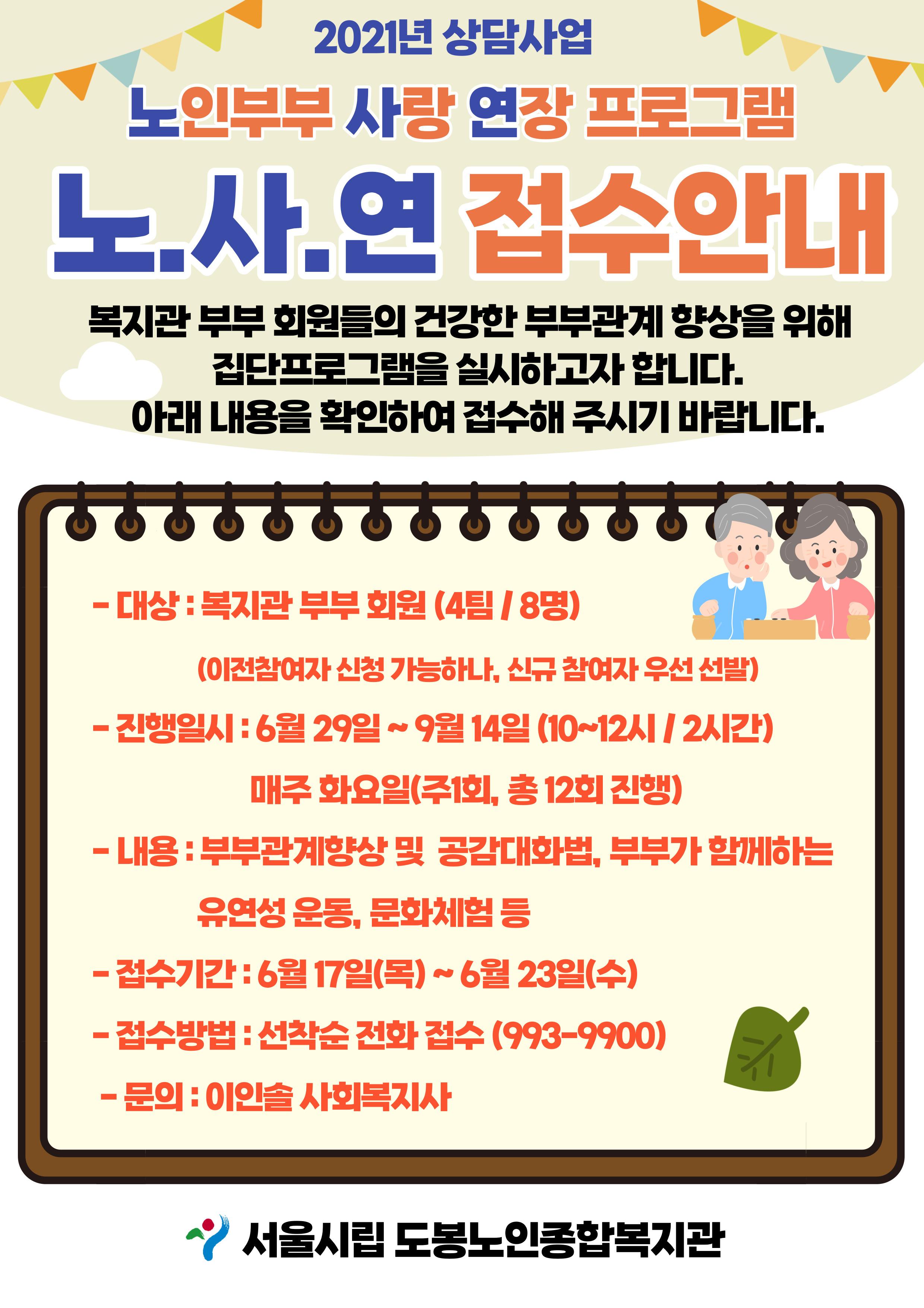 2021 노인부부사랑연장 프로그램 안내.jpg
