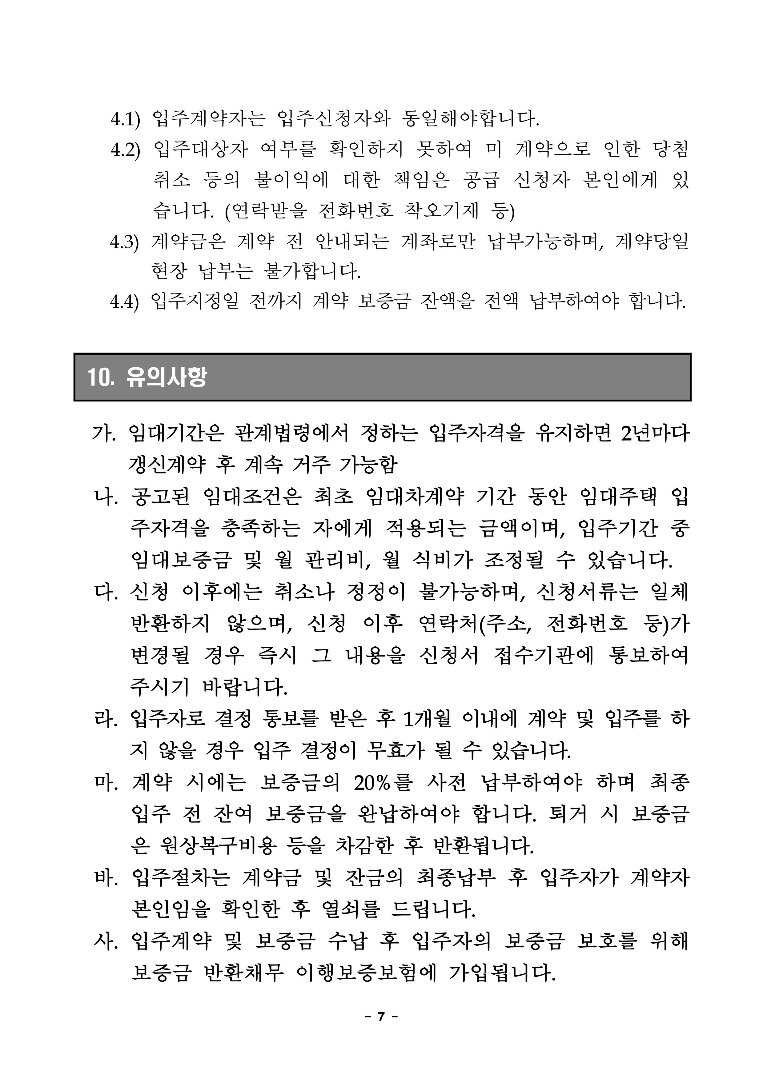 [붙임1] 생명의빛홈타운 입주자 모집공고문 7.jpg