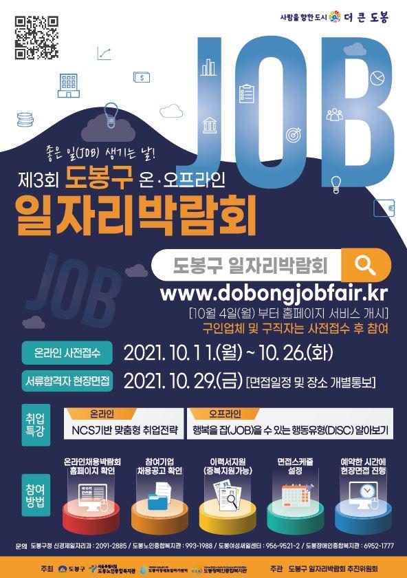 도봉구일자리박람회(포스터).JPG