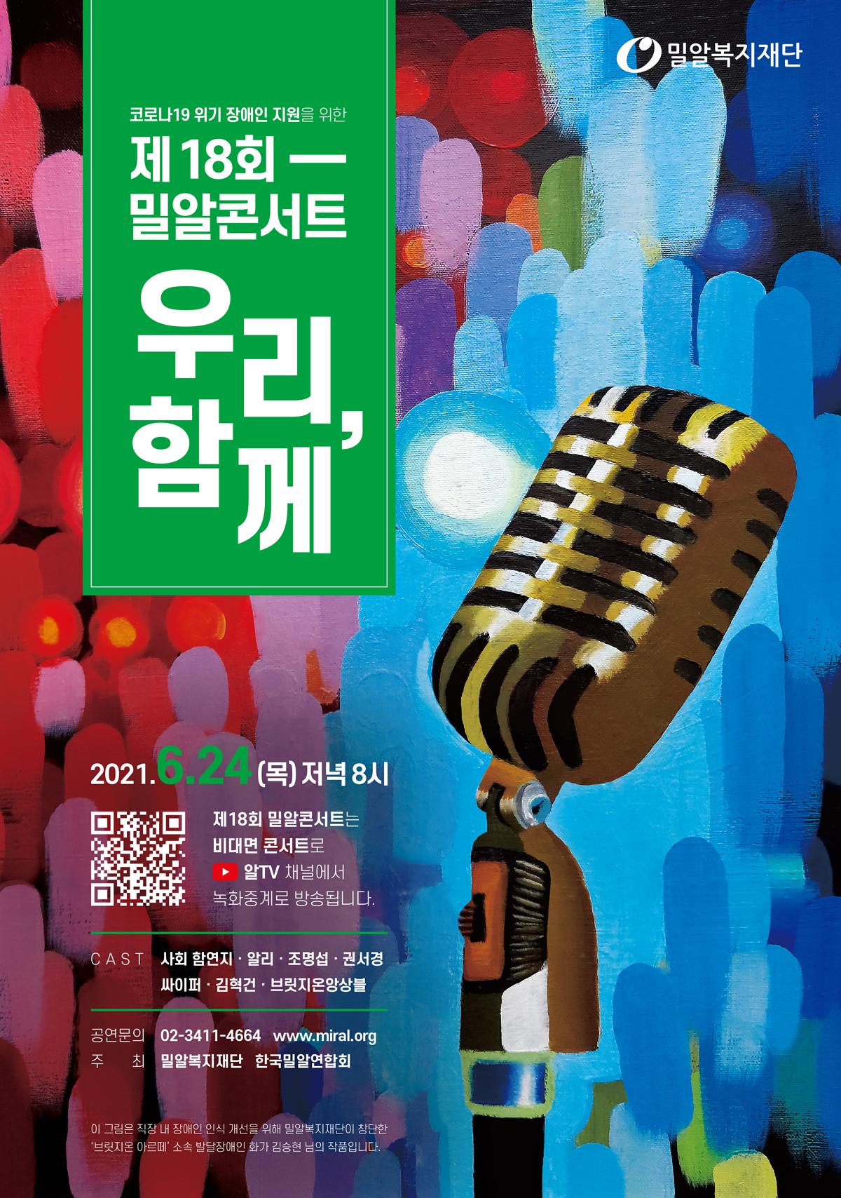 제18회 밀알콘서트 포스터.png