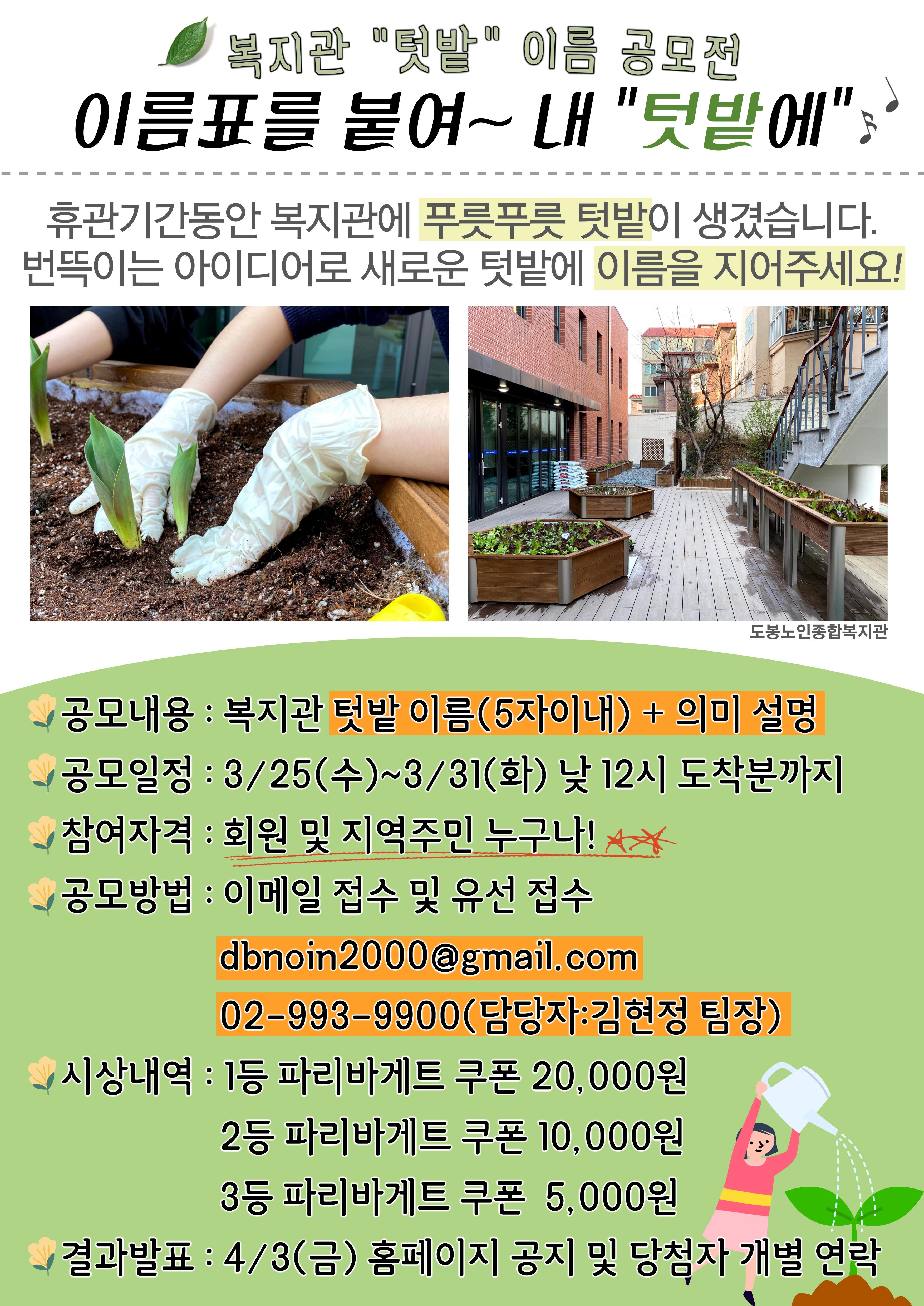 텃밭 이름 공모 홍보물3.jpg
