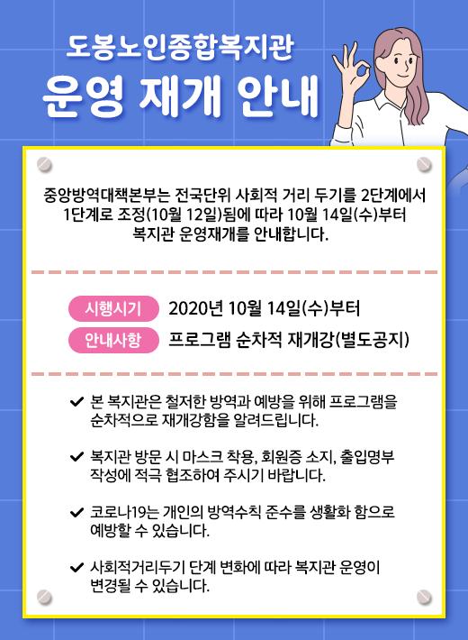 2020년재개관안내1013.png