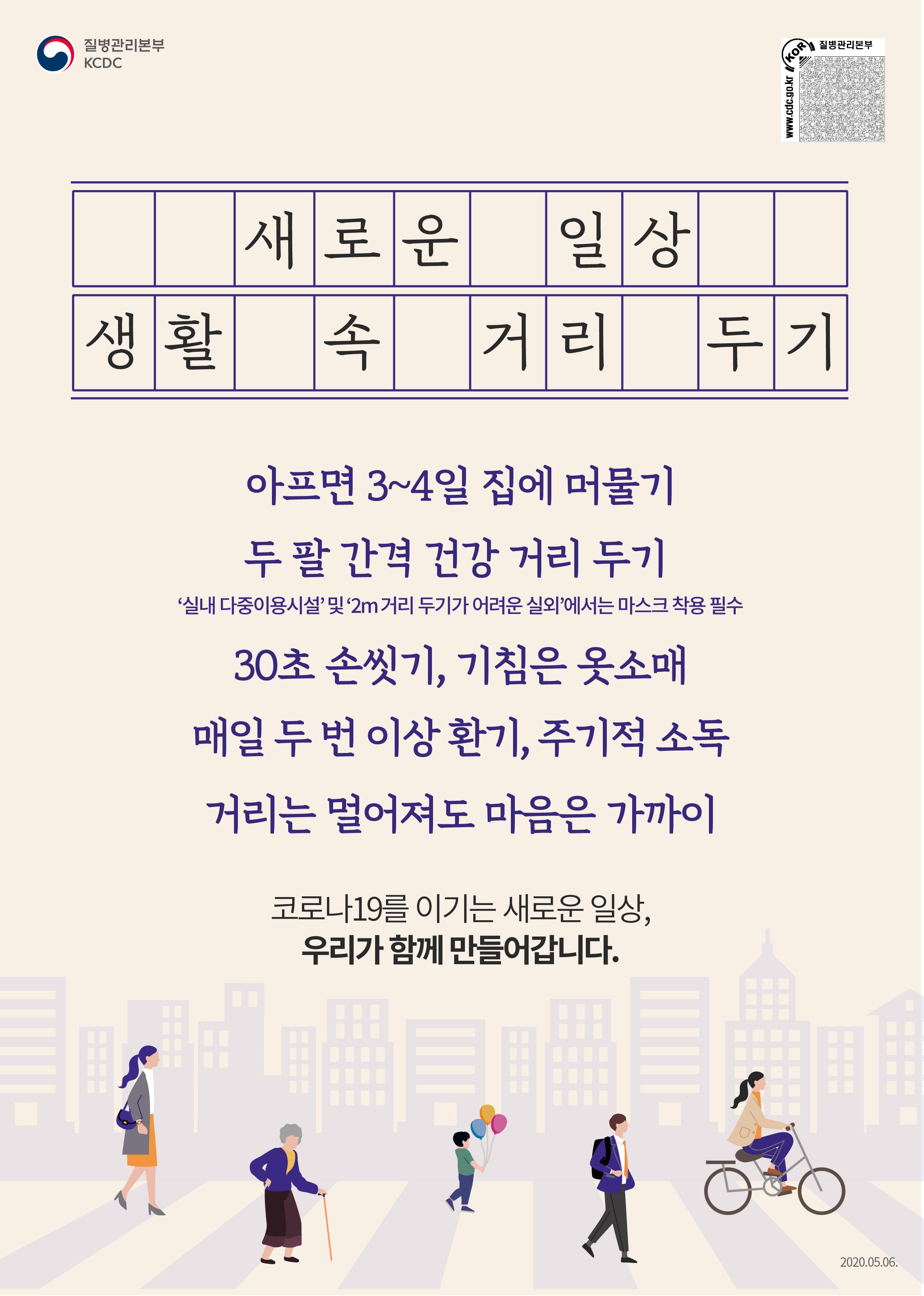 0506 생활 속 거리 두기(그림형_A4_보이스O).jpg