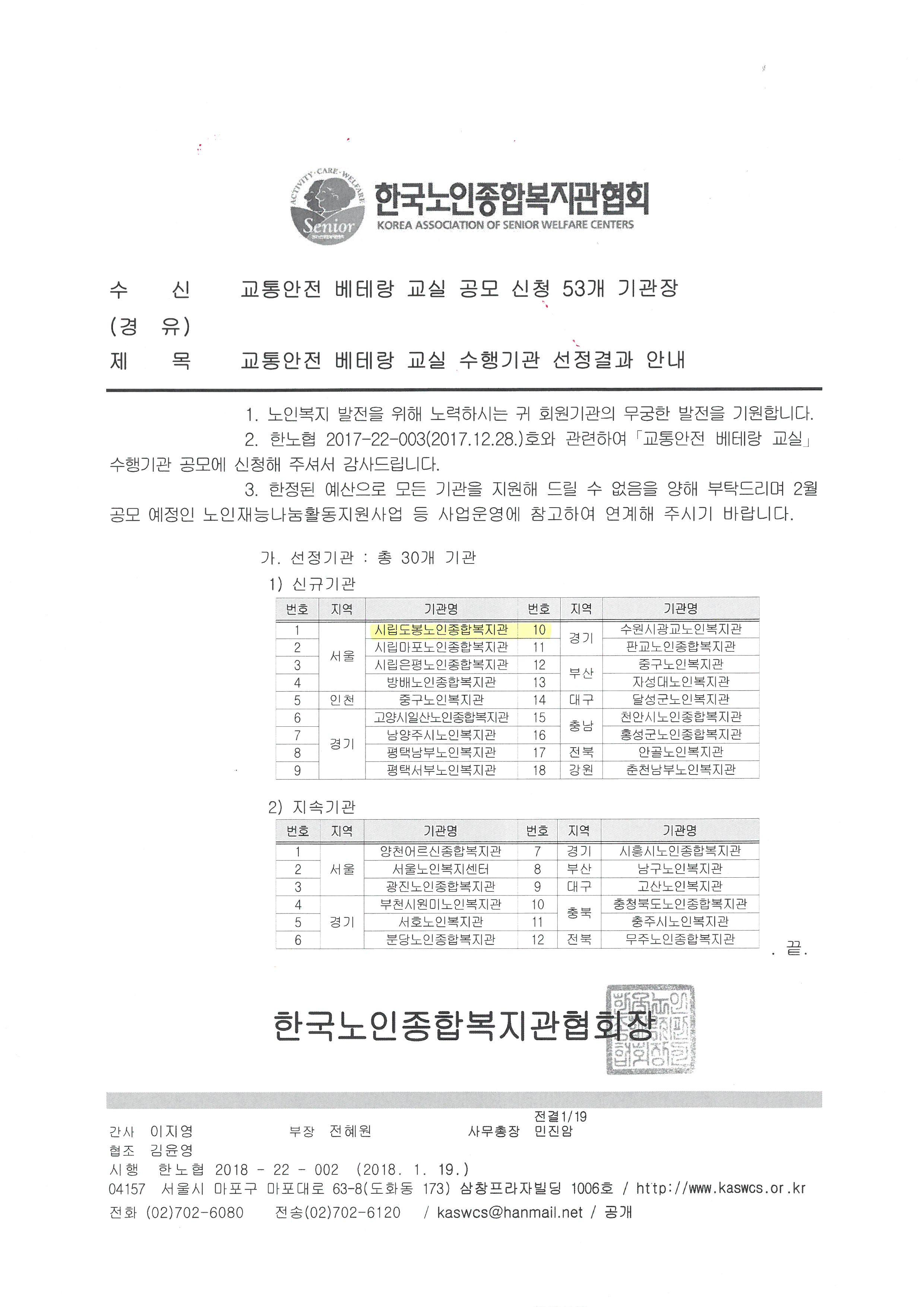 교통안전 베테랑교실 수행기관 선정.jpg
