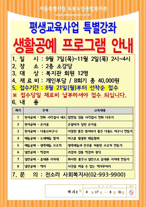 생활공예 프로그램 홍보지.JPG