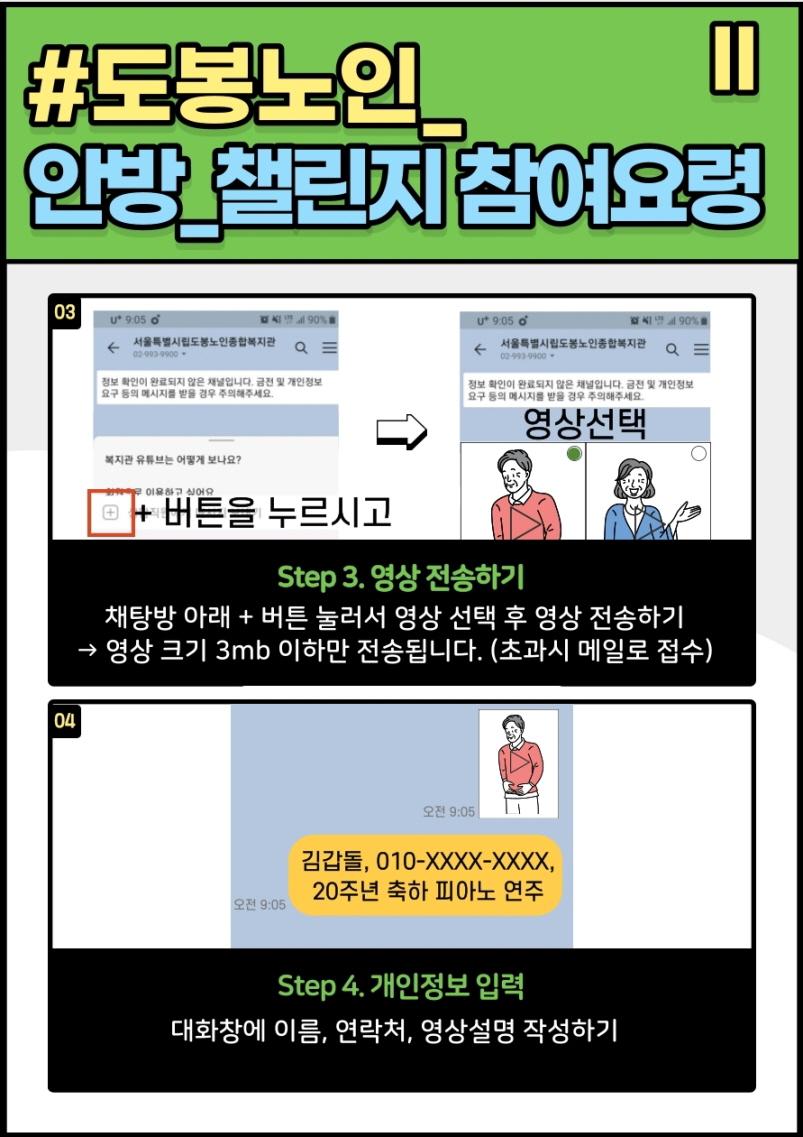 [홈페이지용]안방챌린지 홍보물(2).jpg