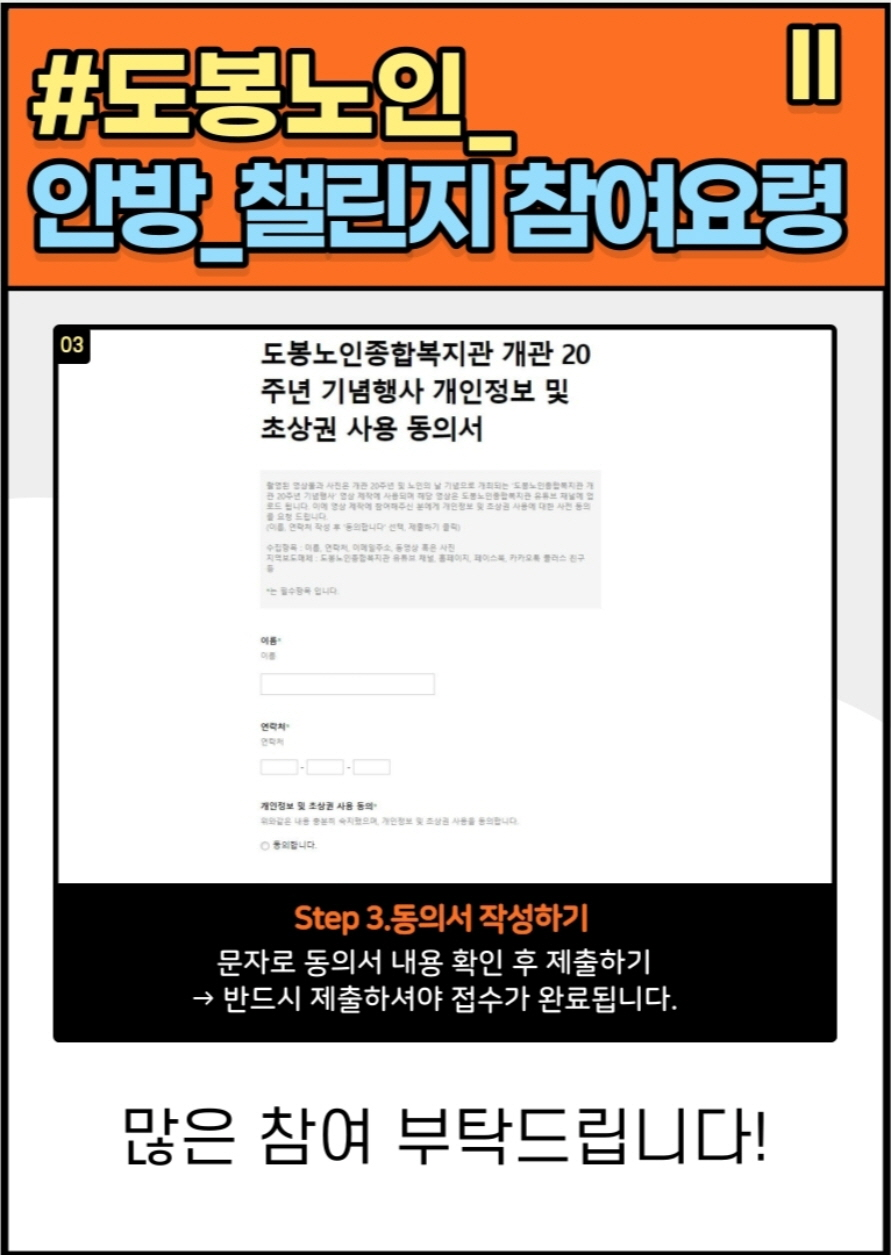 [홈페이지용]안방챌린지 홍보물(이메일) (2).jpg