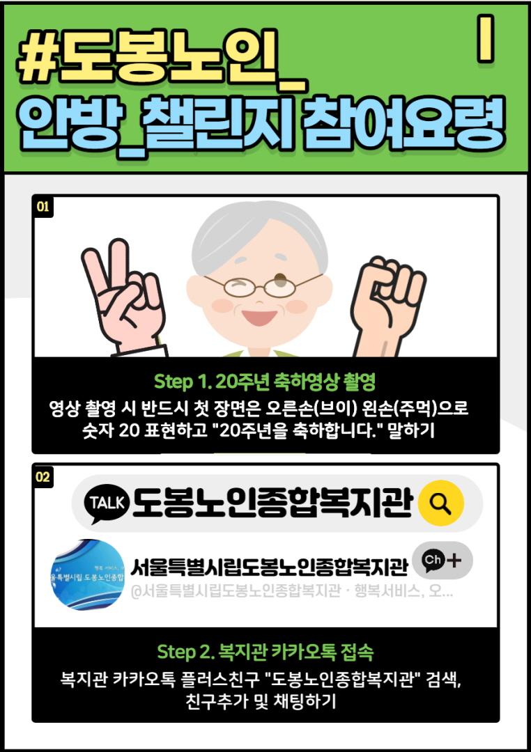[홈페이지용]안방챌린지 홍보물(1).jpg