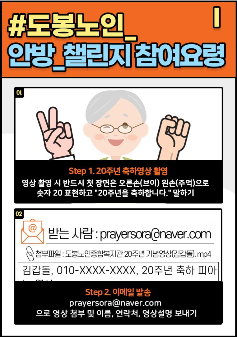 [홈페이지용]안방챌린지 홍보물(이메일) (1).jpg