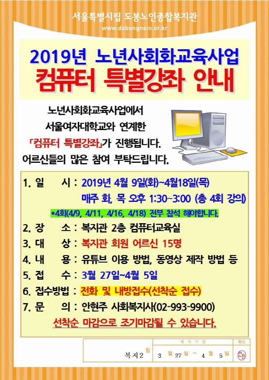 [크기변환][크기변환]컴퓨터 특별강좌 안내문001.jpg