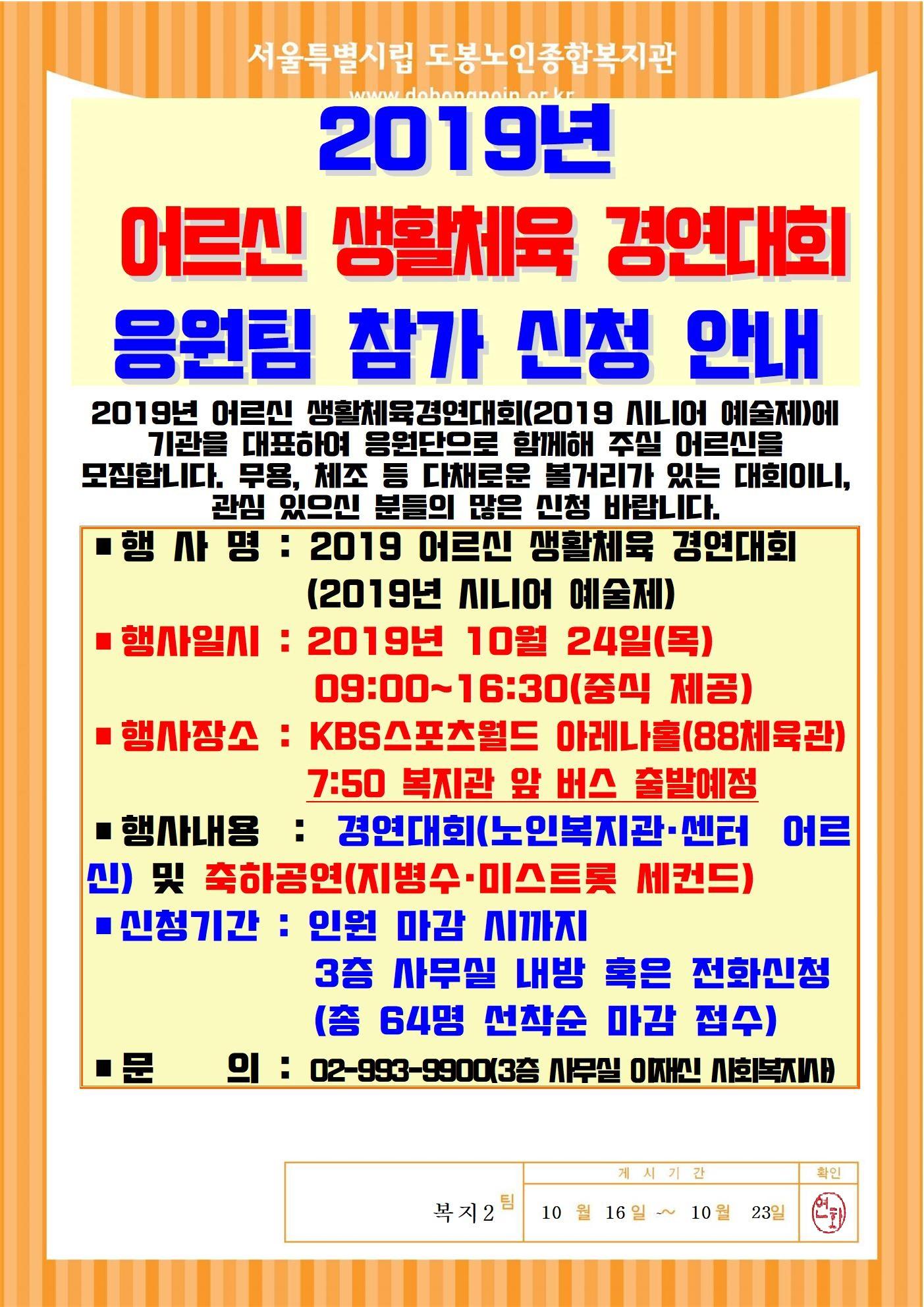 어르신 생활체육 경연대회 응원팀 참가신청001.jpg