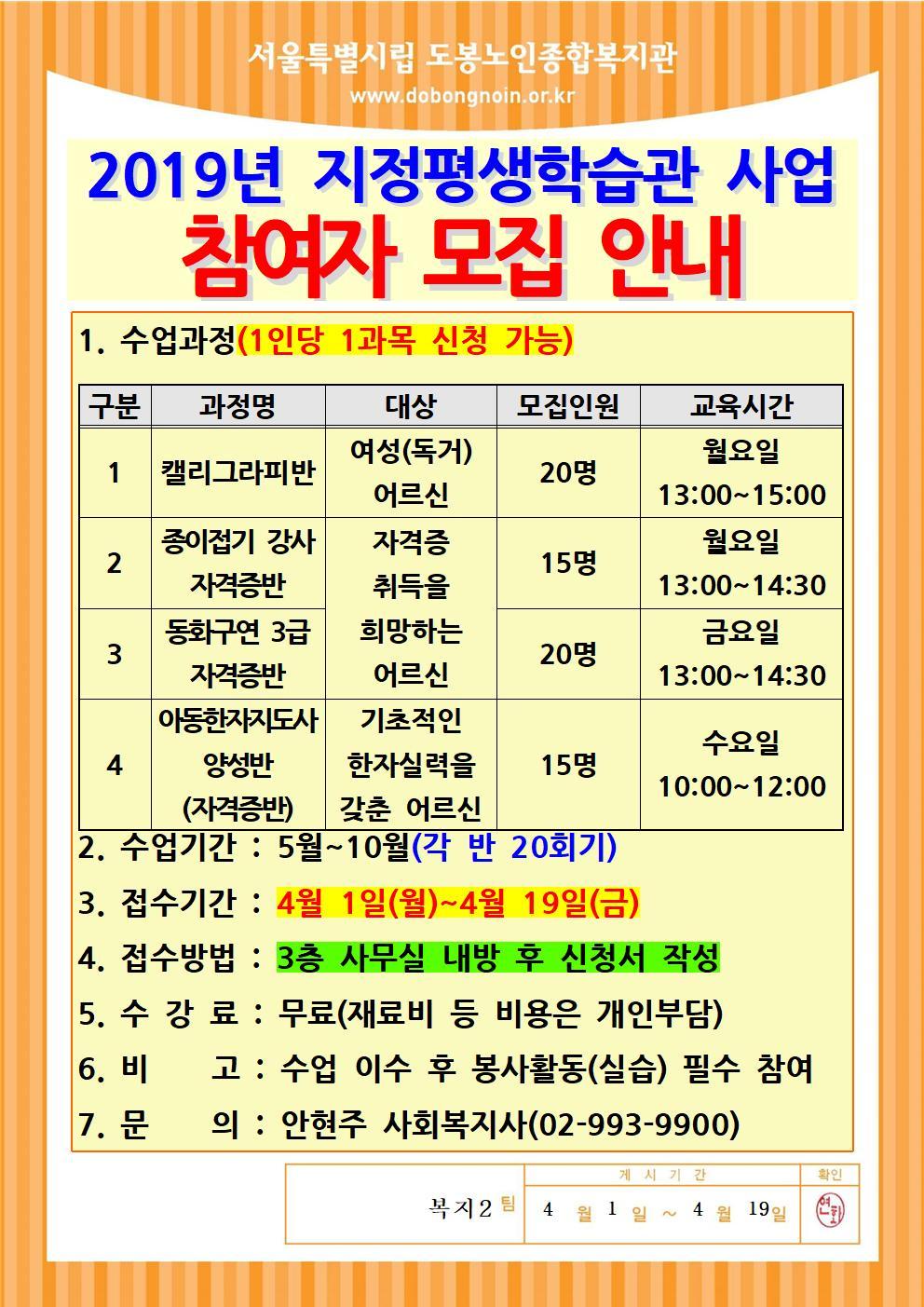 지정평생학습관사업 참여자 모집 안내문.jpg