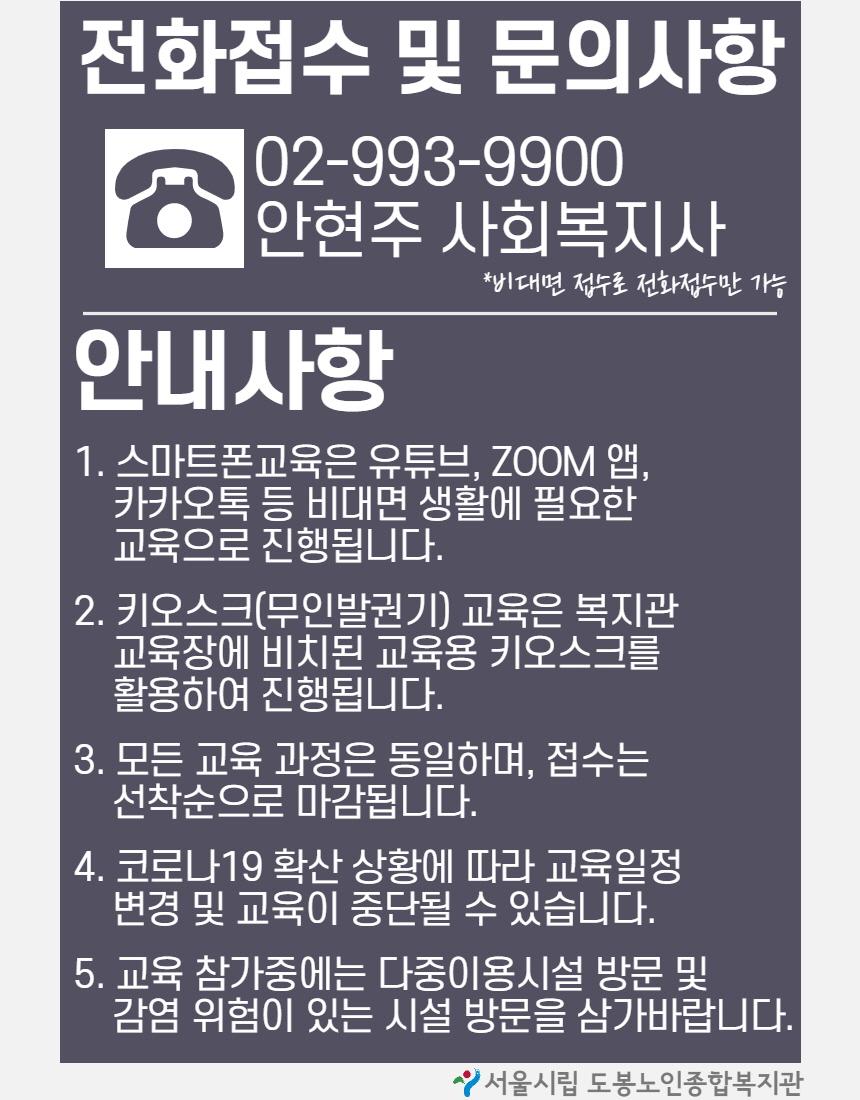 [홈페이지용]스마트기기 특별강좌 안내문 (5).jpg