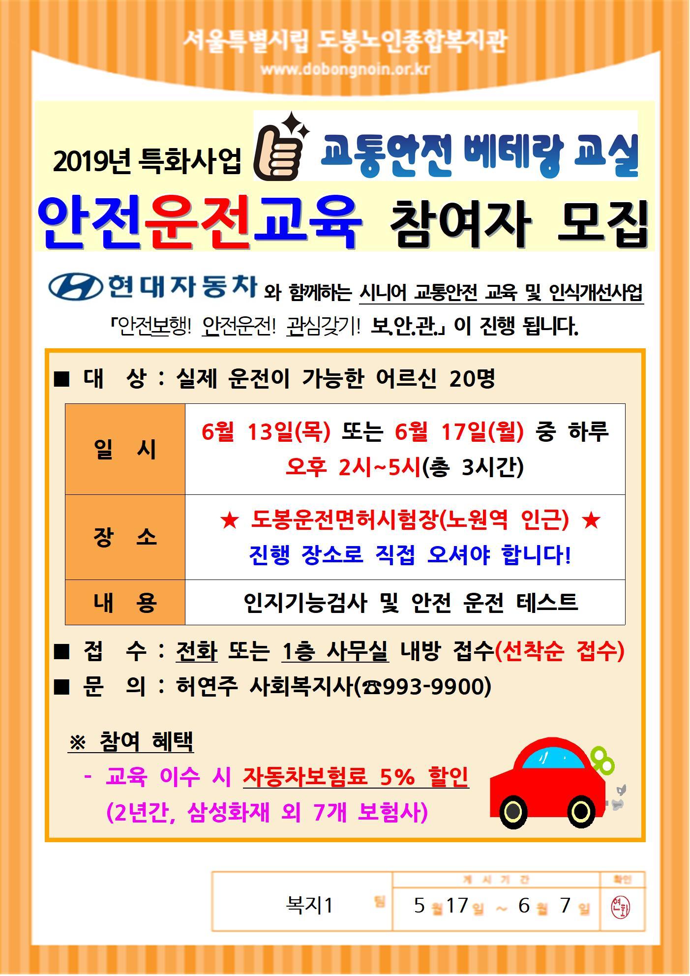 관내_안전운전교육2001.jpg