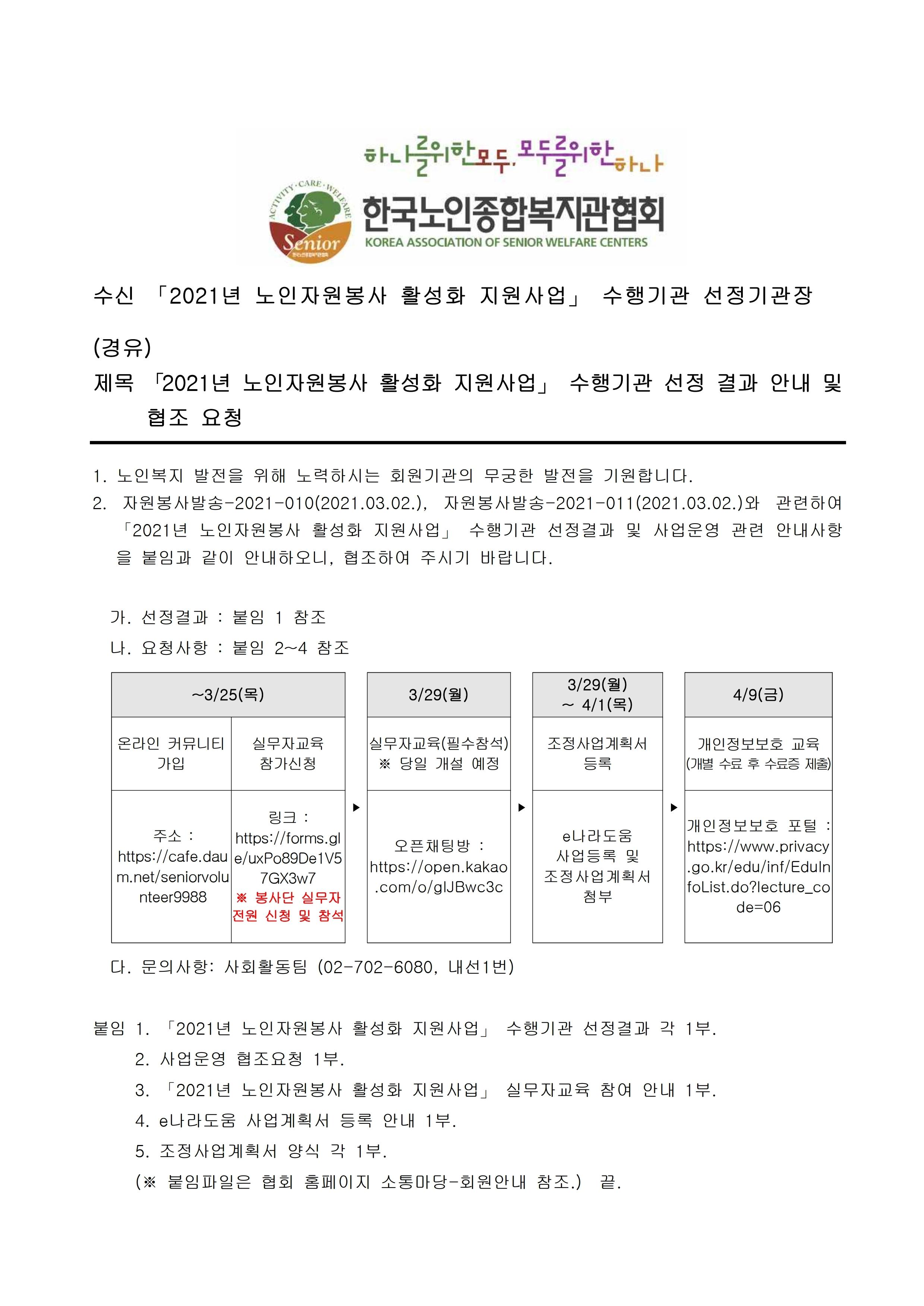 21.03.22. 「2021년 노인자원봉사 활성화 지원사업」 수행기관 선정 결과 안내.jpg