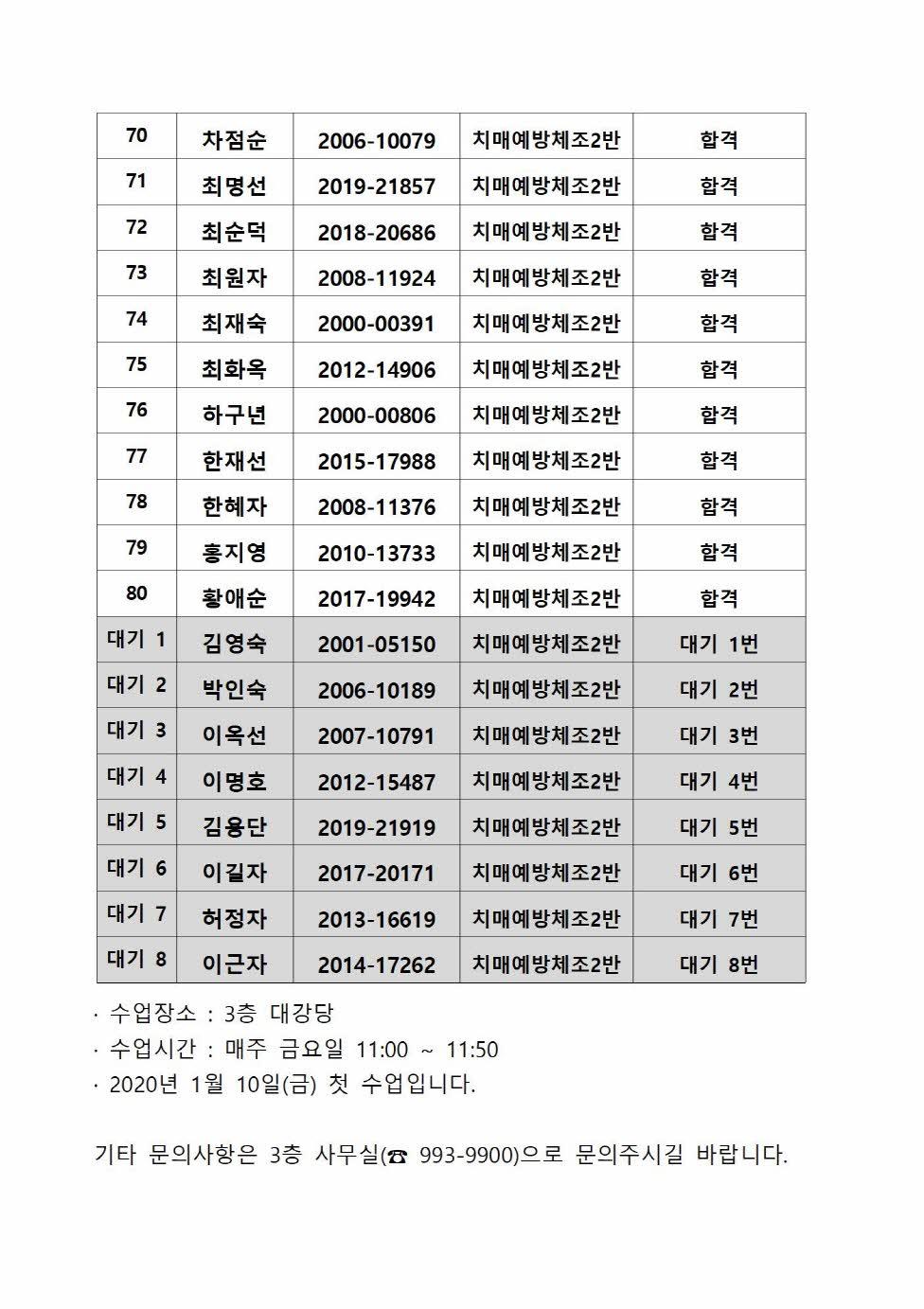 [크기변환]2020년 1학기 치매예방체조2반004.jpg