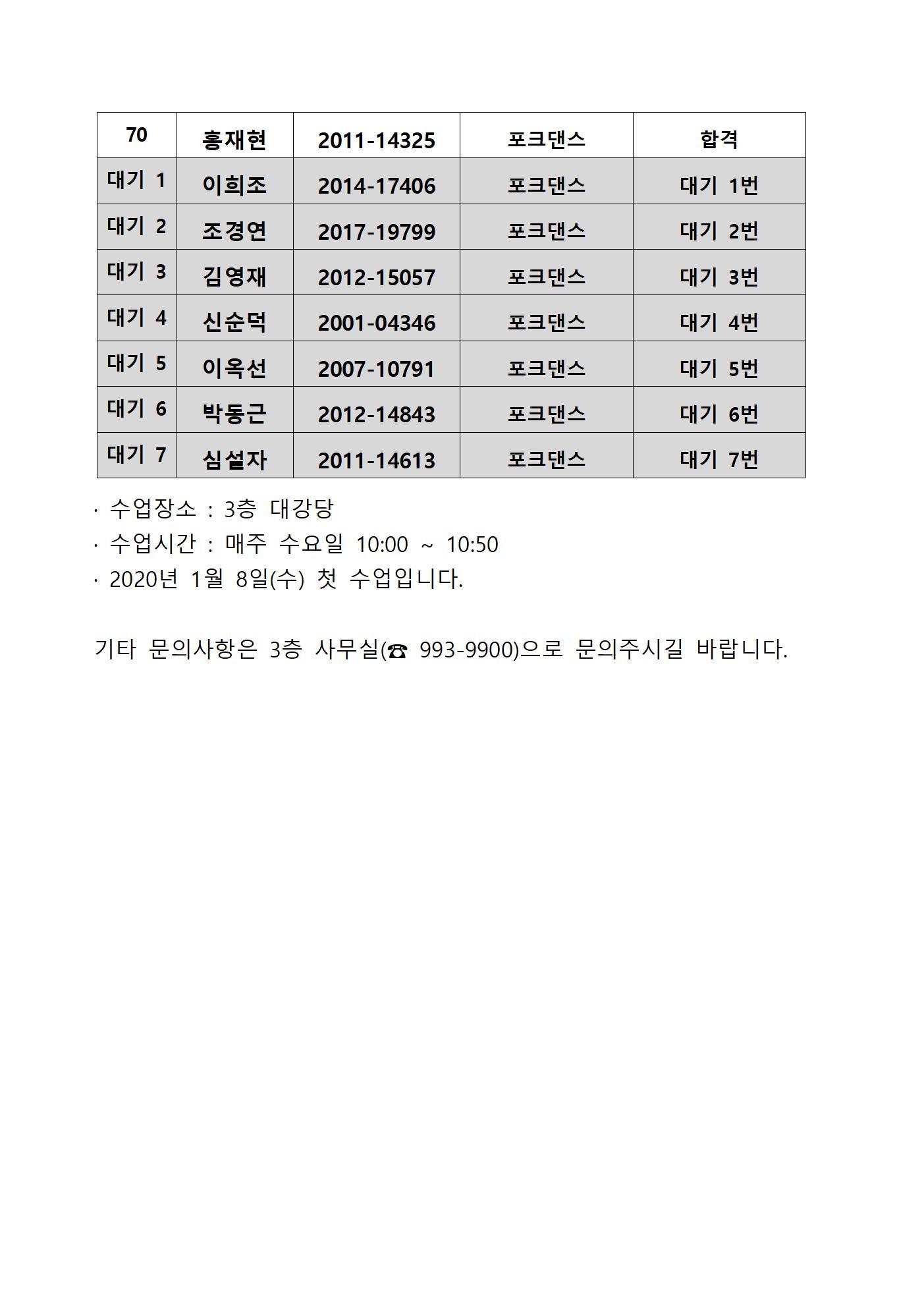 [크기변환]2020년 1학기 포크댄스004.jpg
