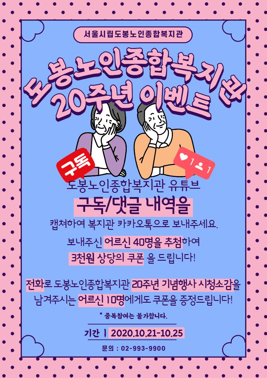 이벤트 포스터(3차 수정).jpg