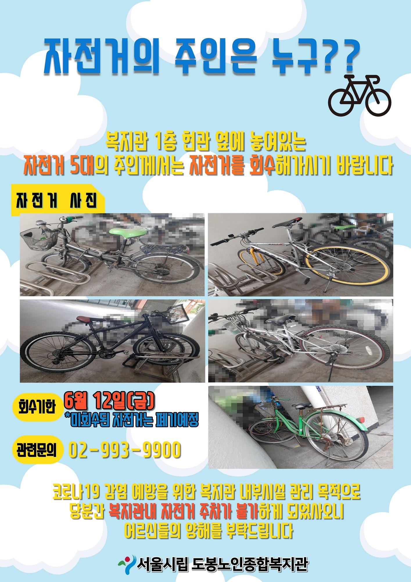 자전거회수3-1.jpg