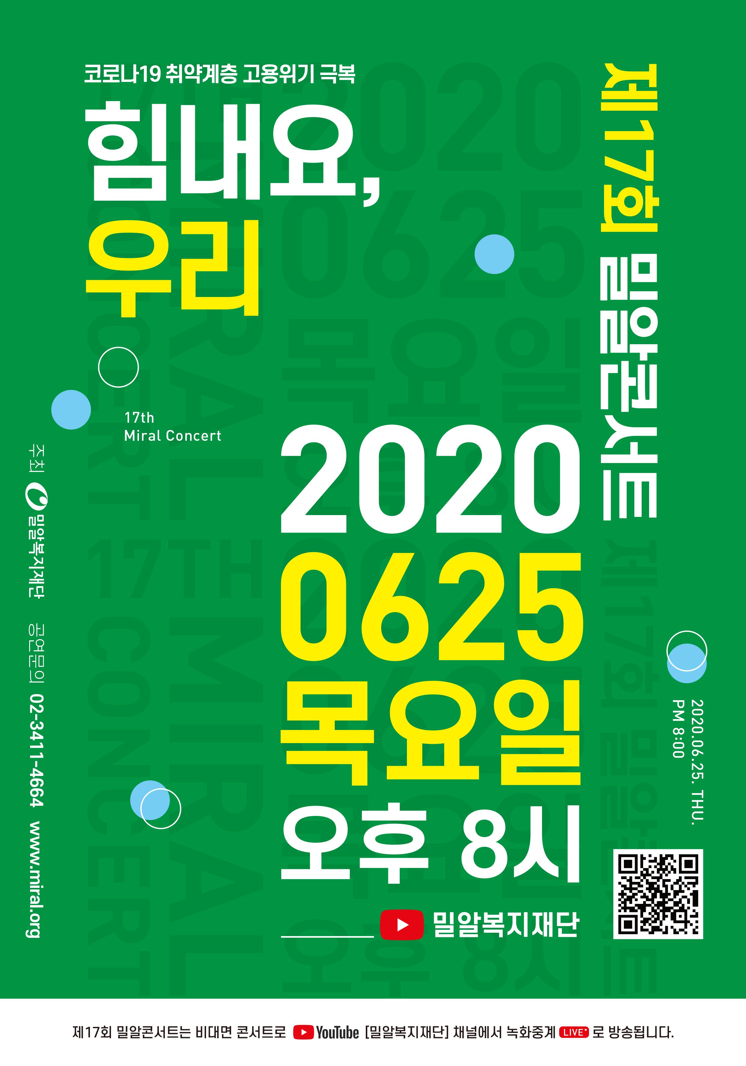 제17회 밀알콘서트_포스터.jpg