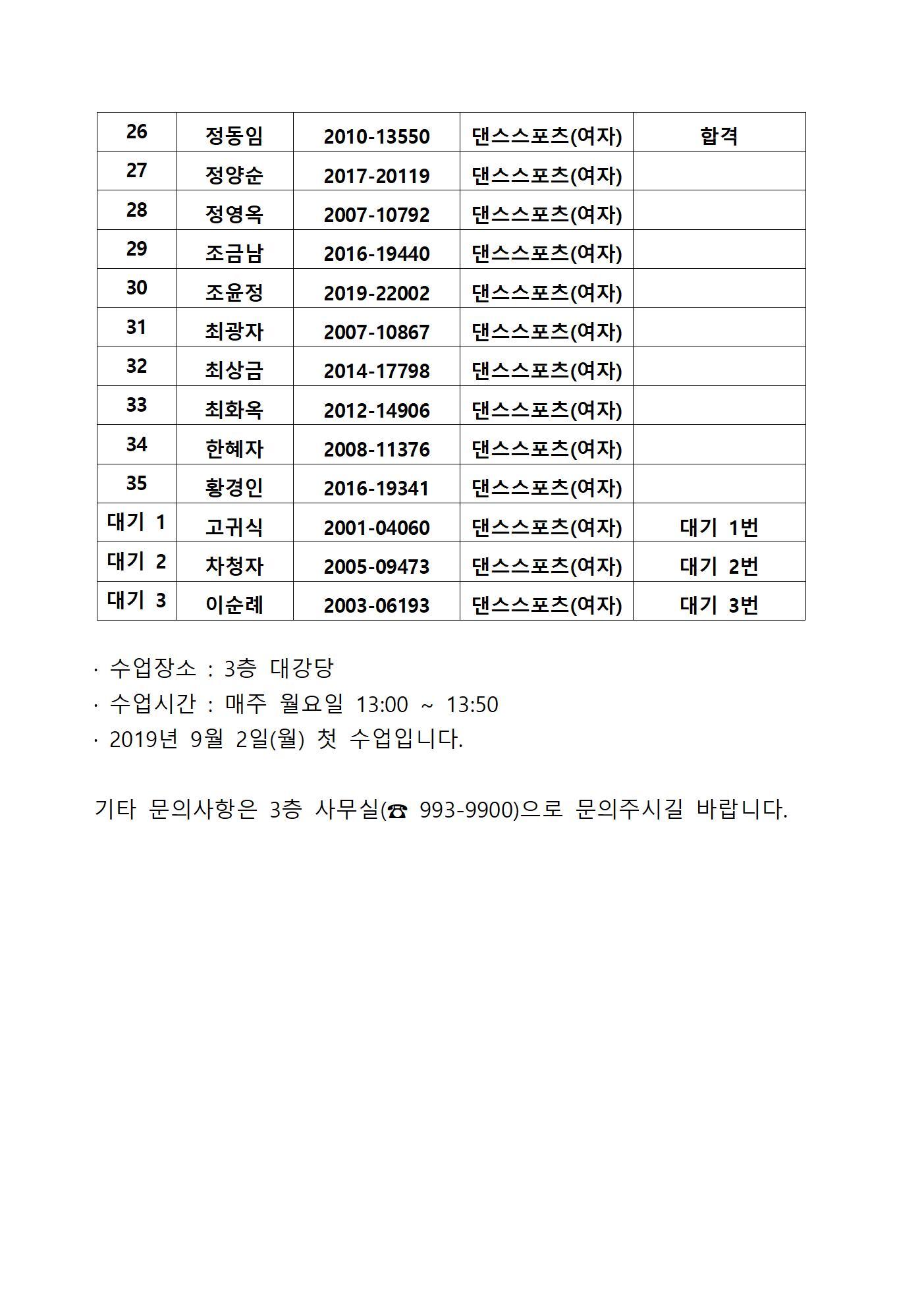 2019년 2학기 댄스스포츠004.jpg