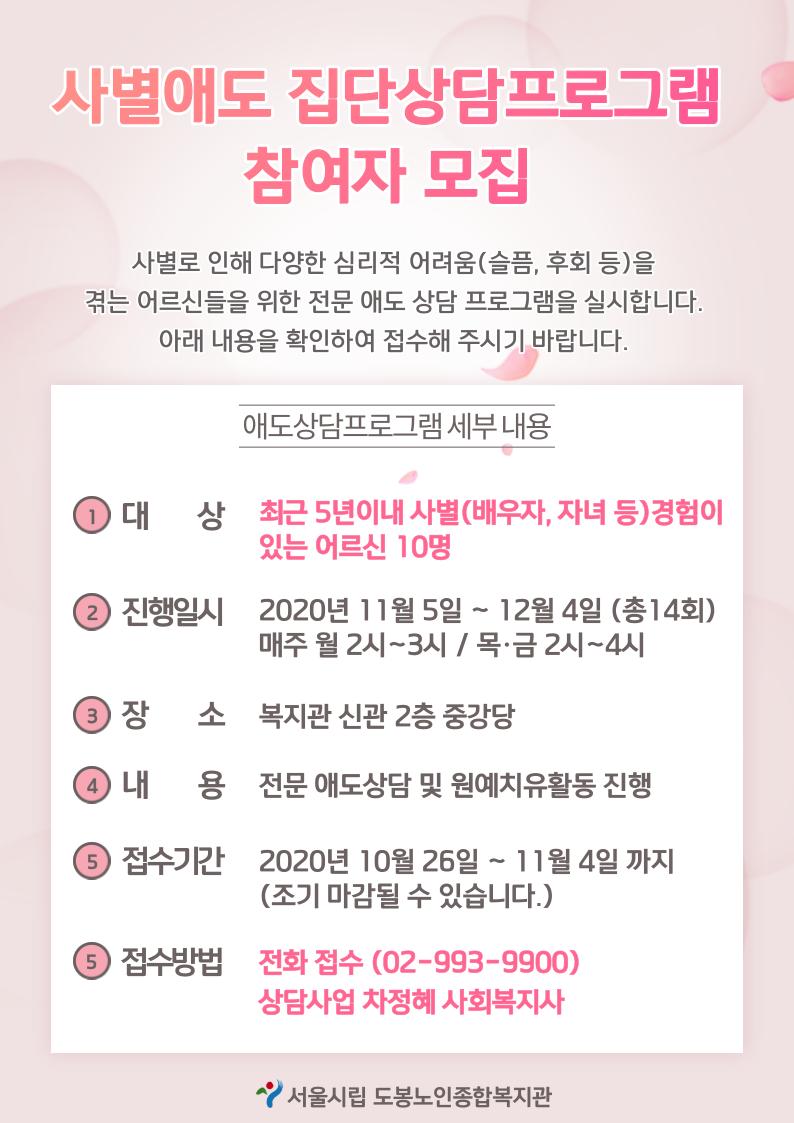 사별애도홍보물(수정).png