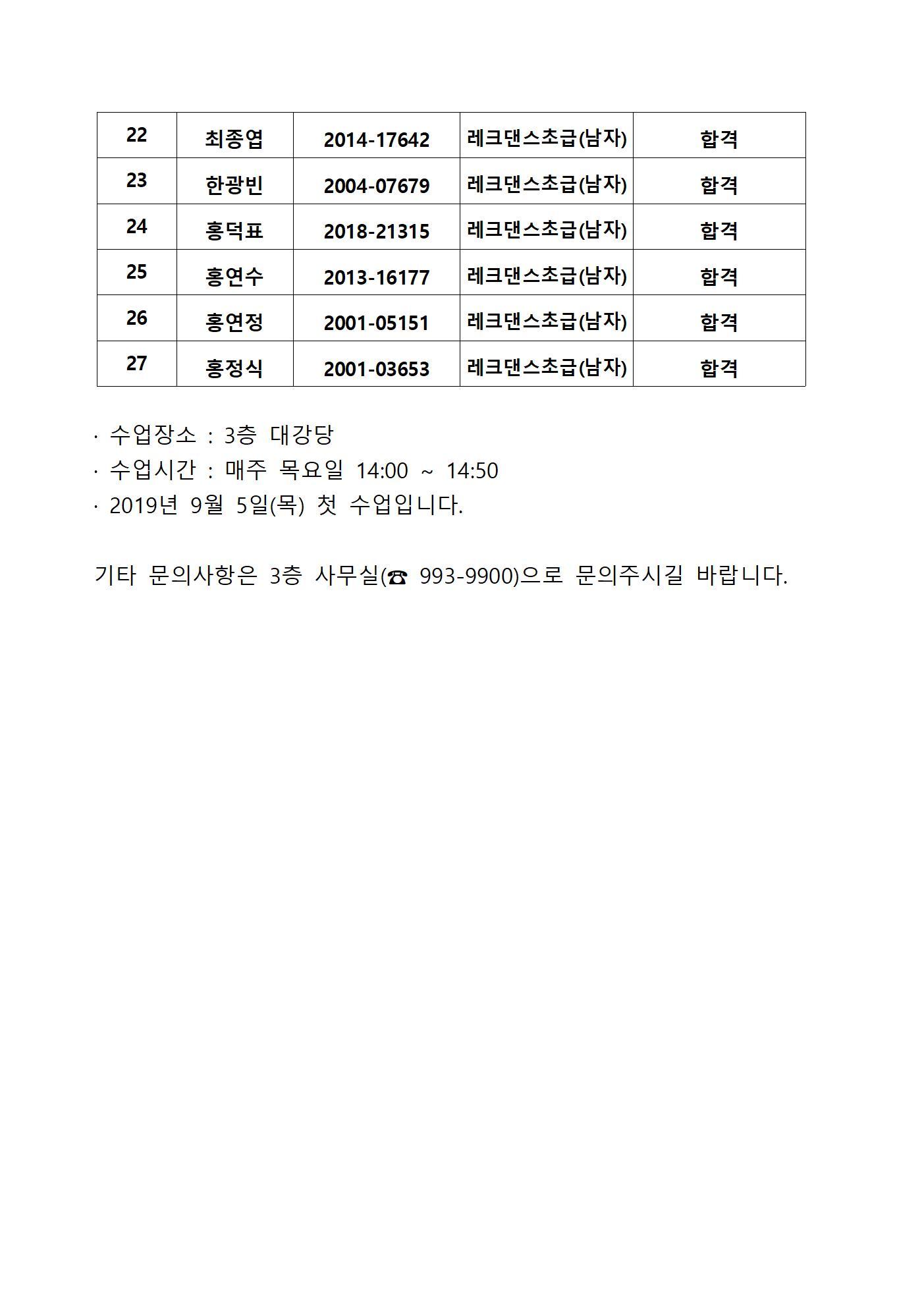 2019년 2학기 레크댄스초급004.jpg