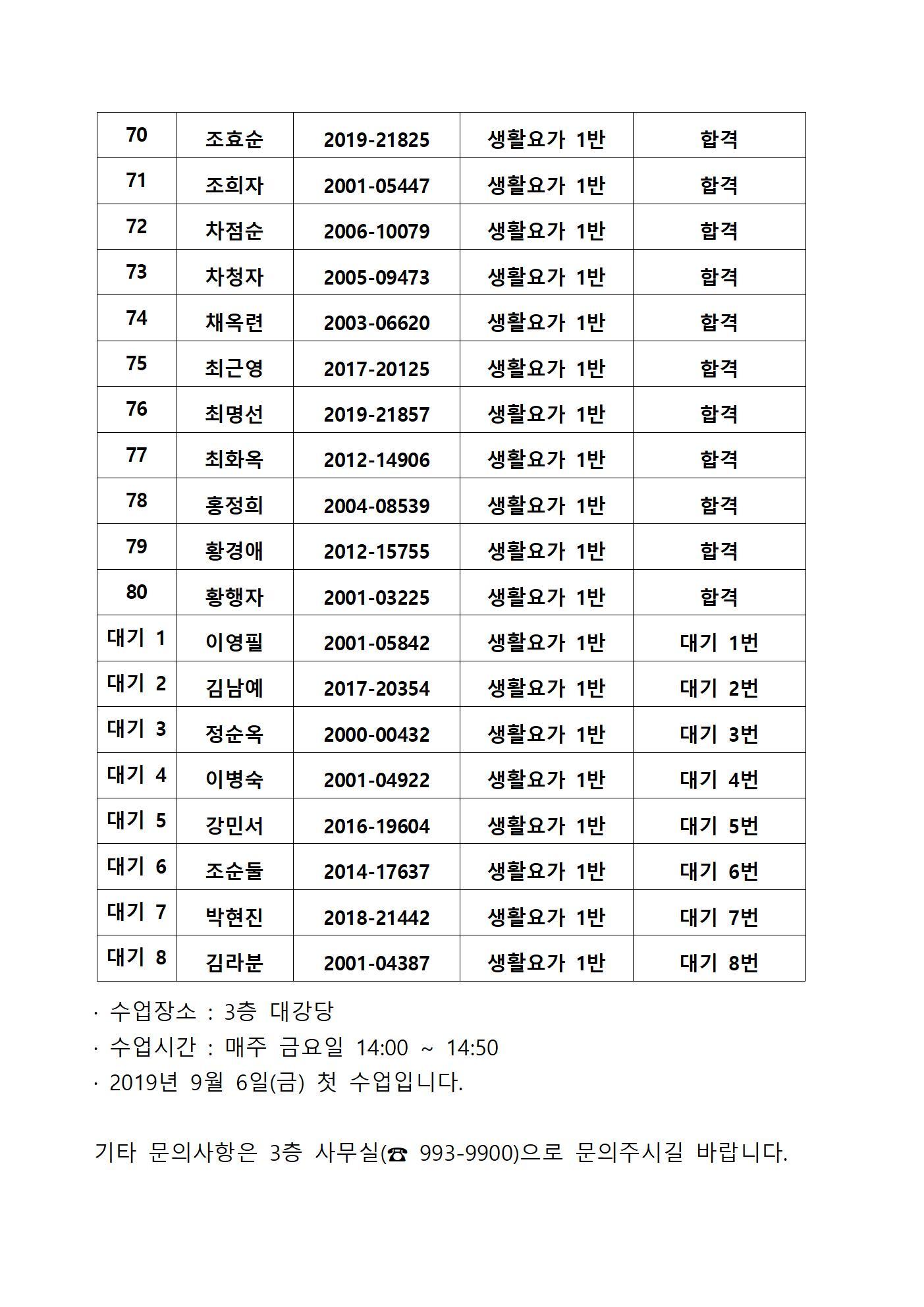 2019년 2학기 생할요가1반004.jpg