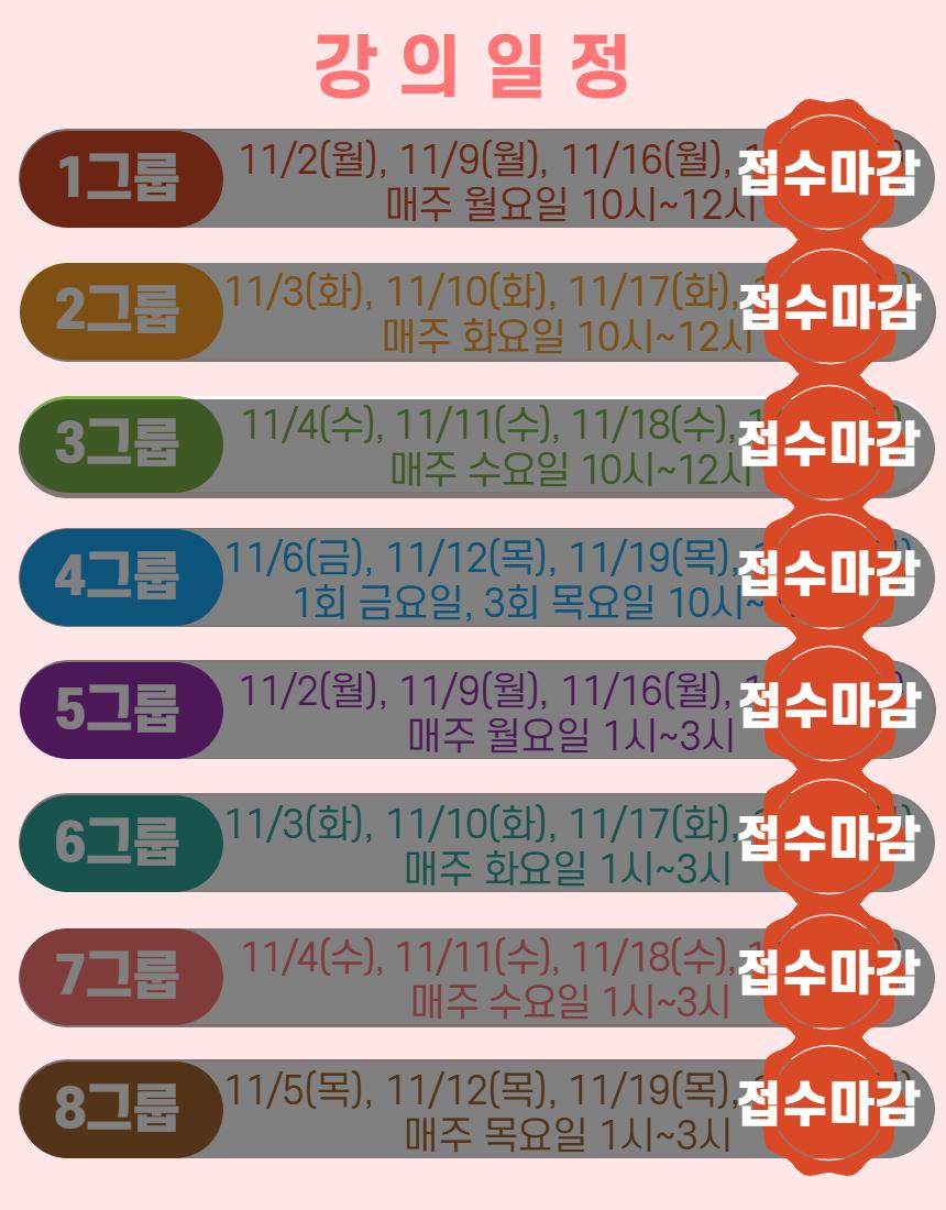 강의일정_3 (5).jpg