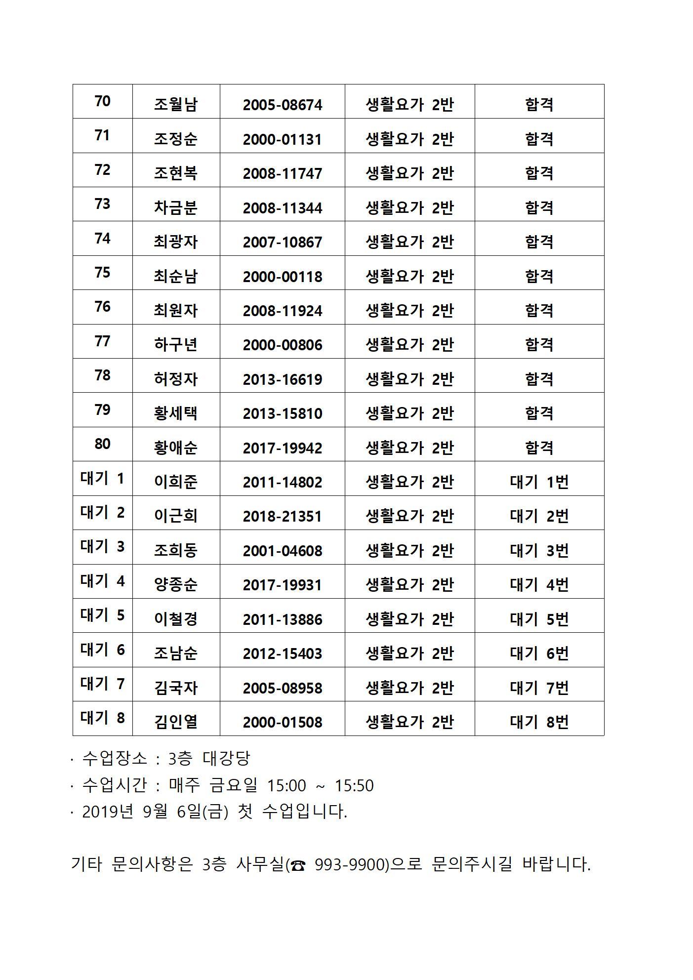 2019년 2학기 생할요가2반004.jpg
