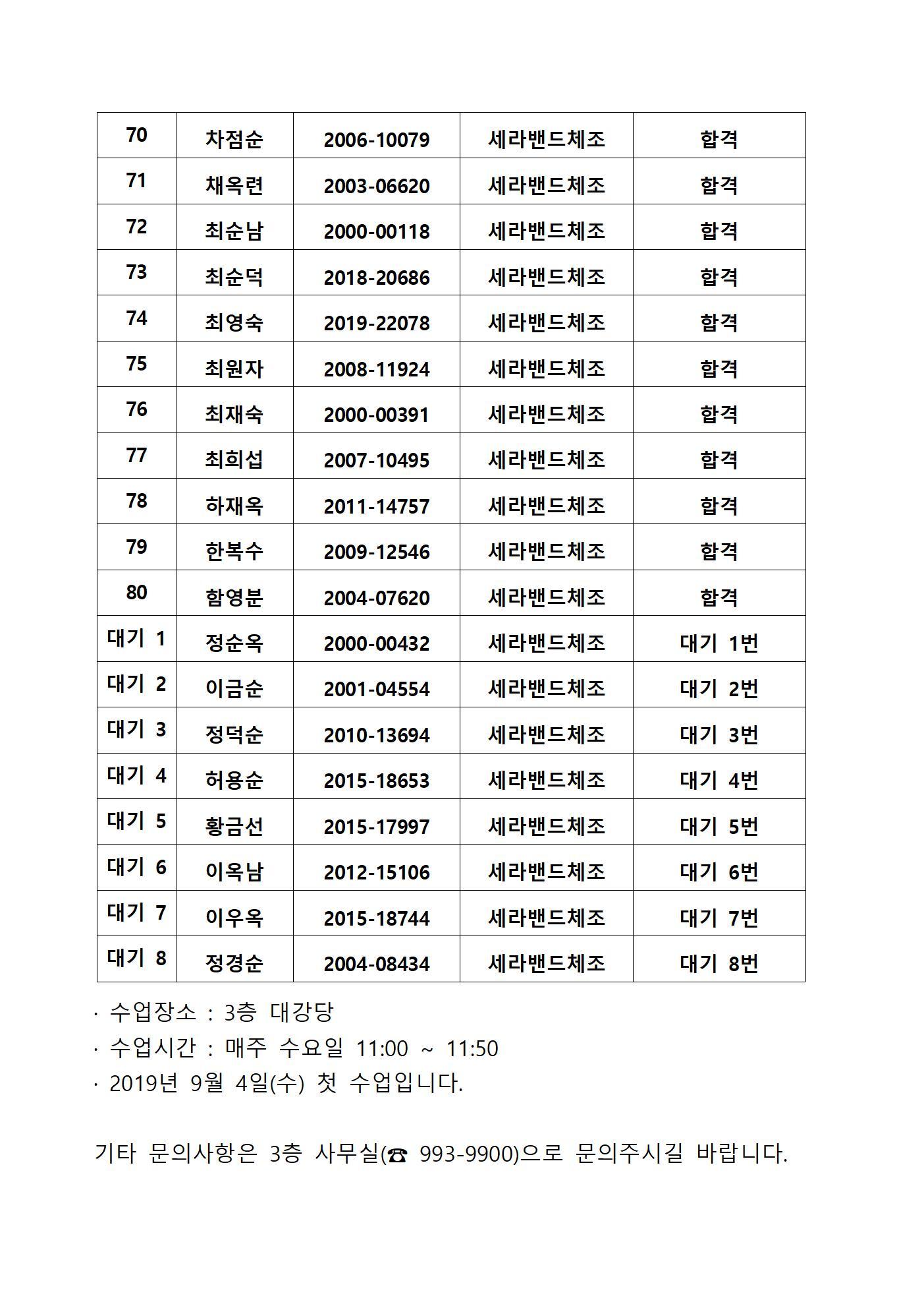 2019년 2학기 세라밴드체조004.jpg