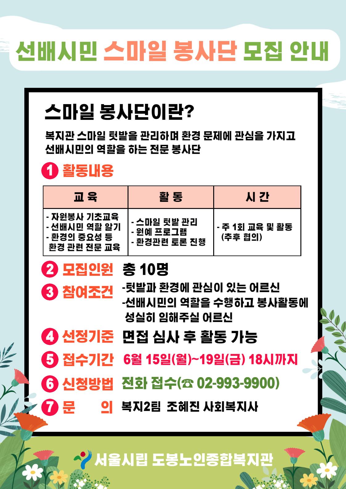 선배시민 자원봉사단(공지용).jpg