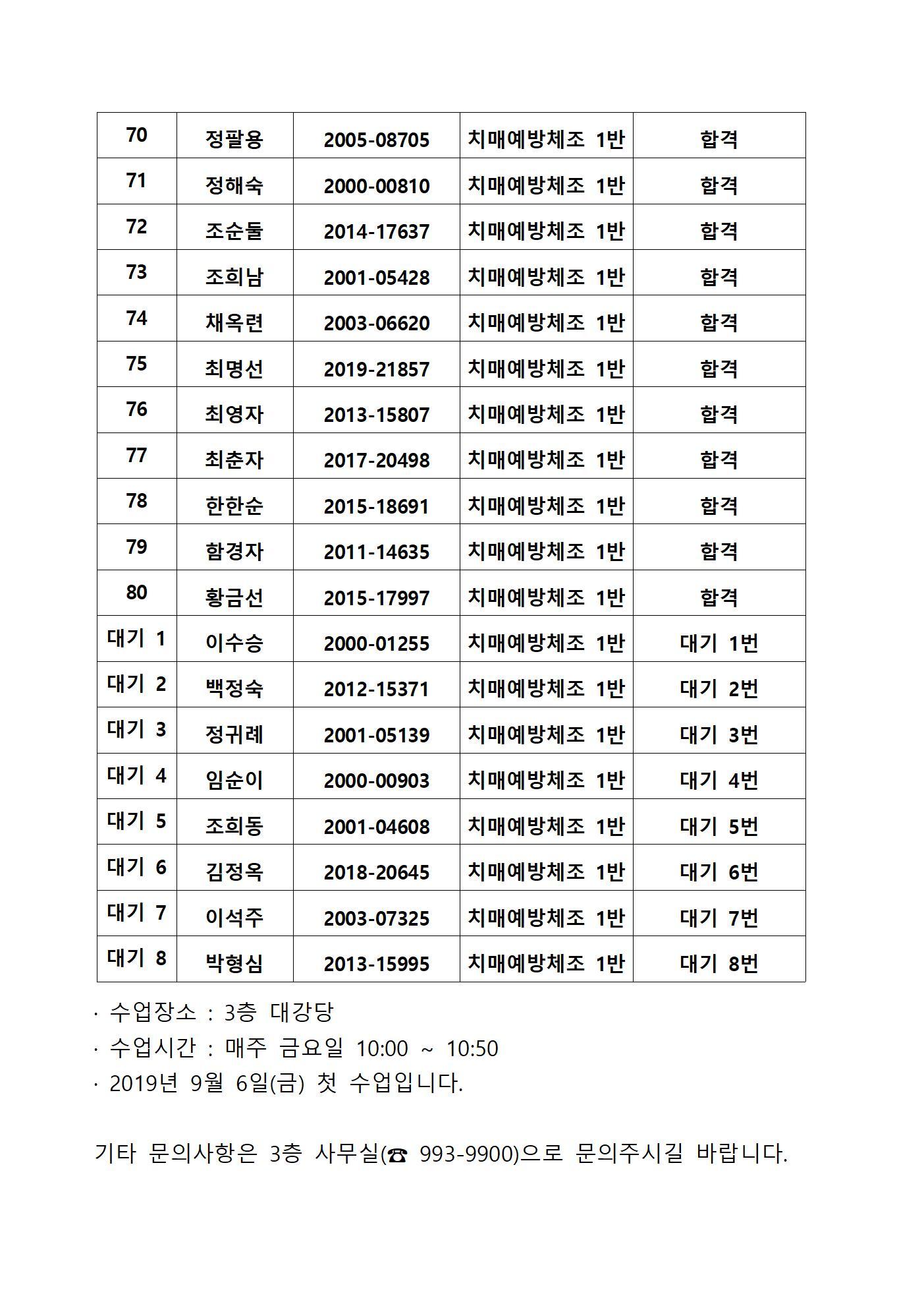 2019년 2학기 치매예방체조 1반004.jpg