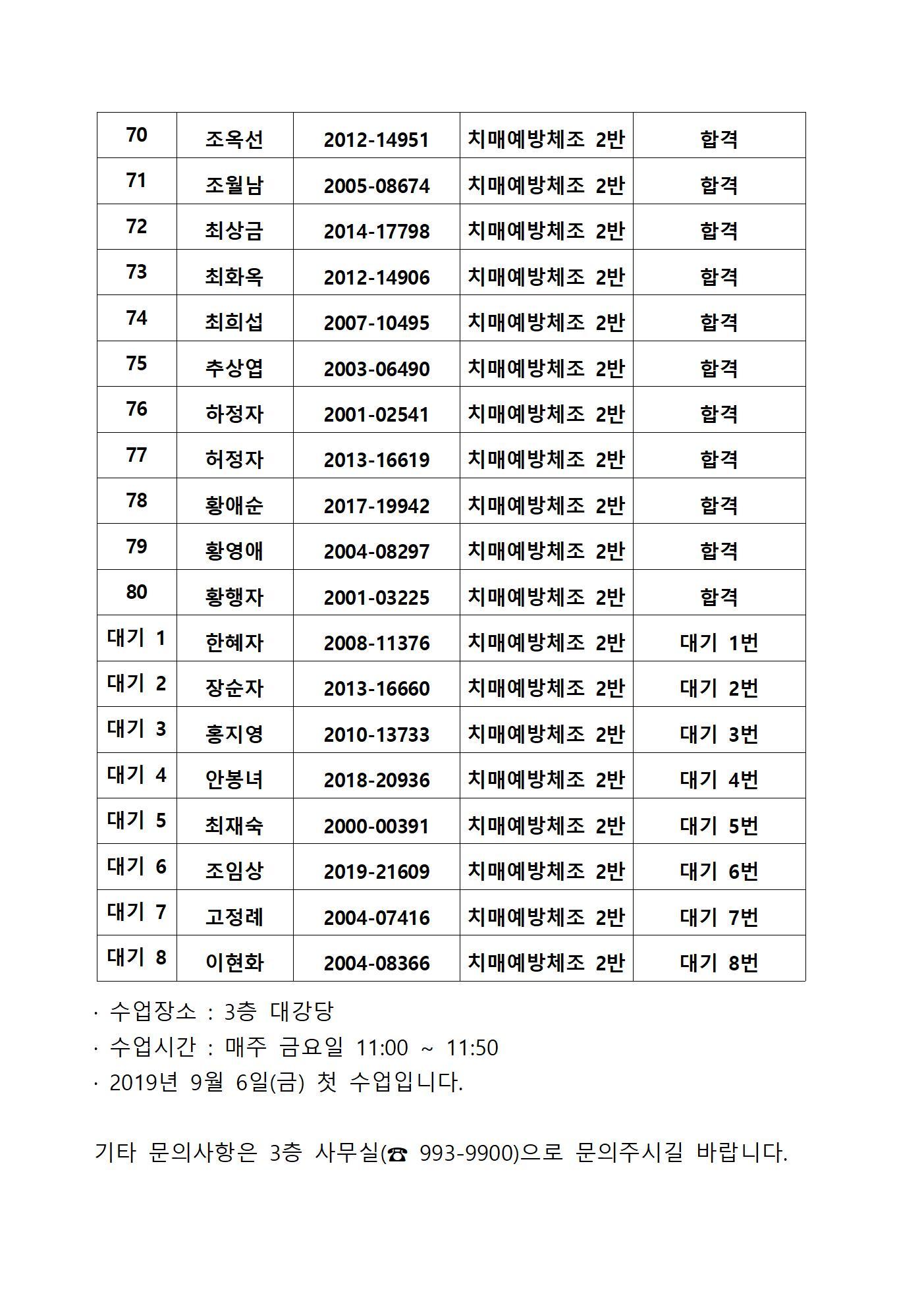 2019년 2학기 치매예방체조 2반004.jpg