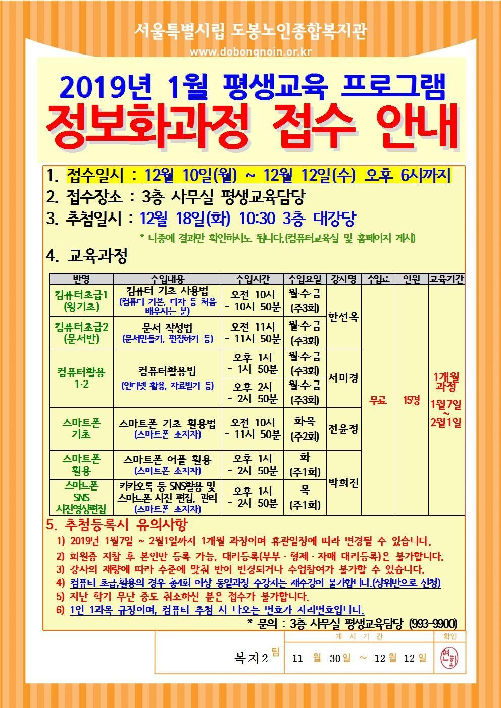 2019년 1월 정보화과정 수강신청 안내001.jpg