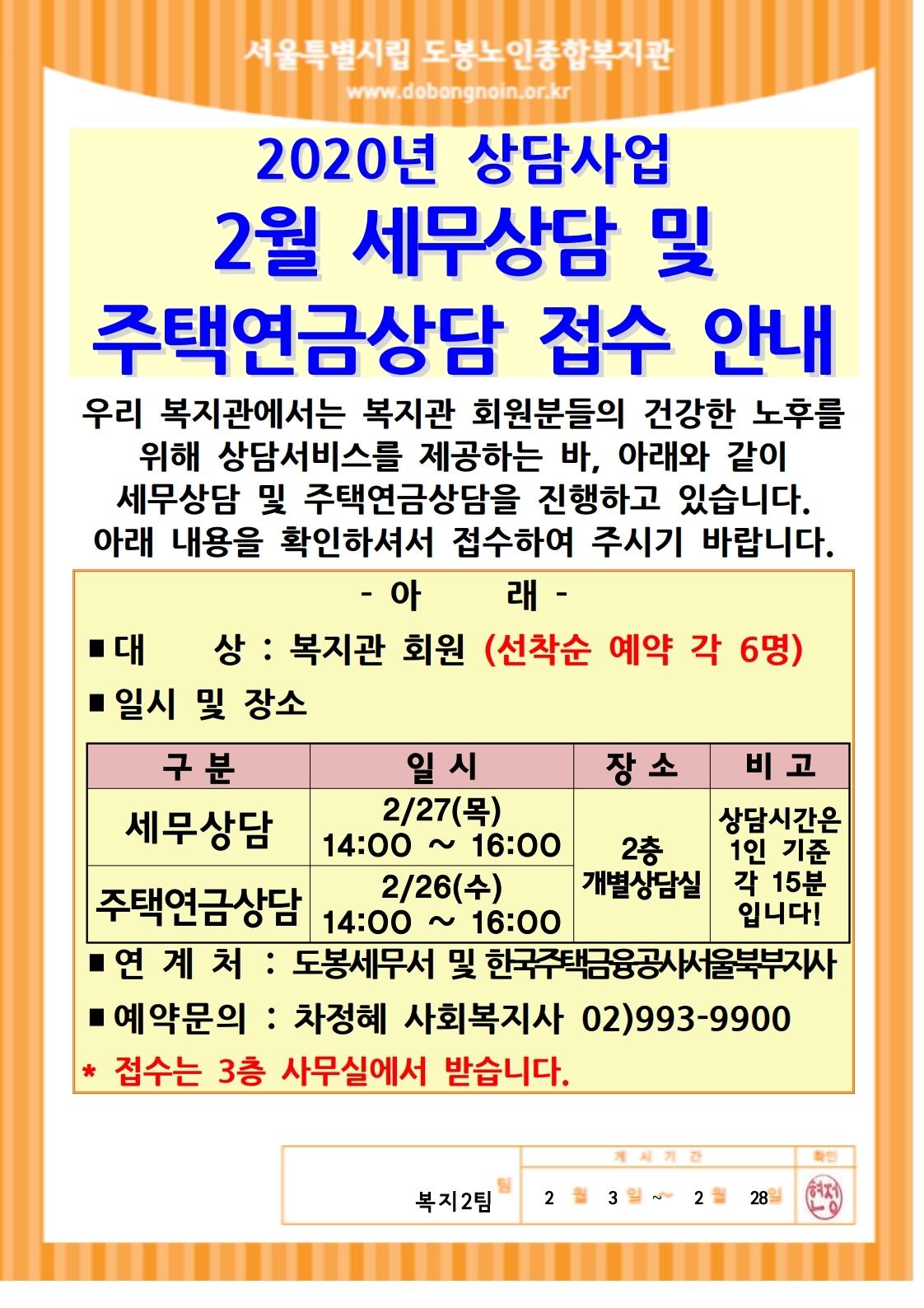 2월 세무&주택연금 상담(홈페이지용).pdf_page_1.jpg