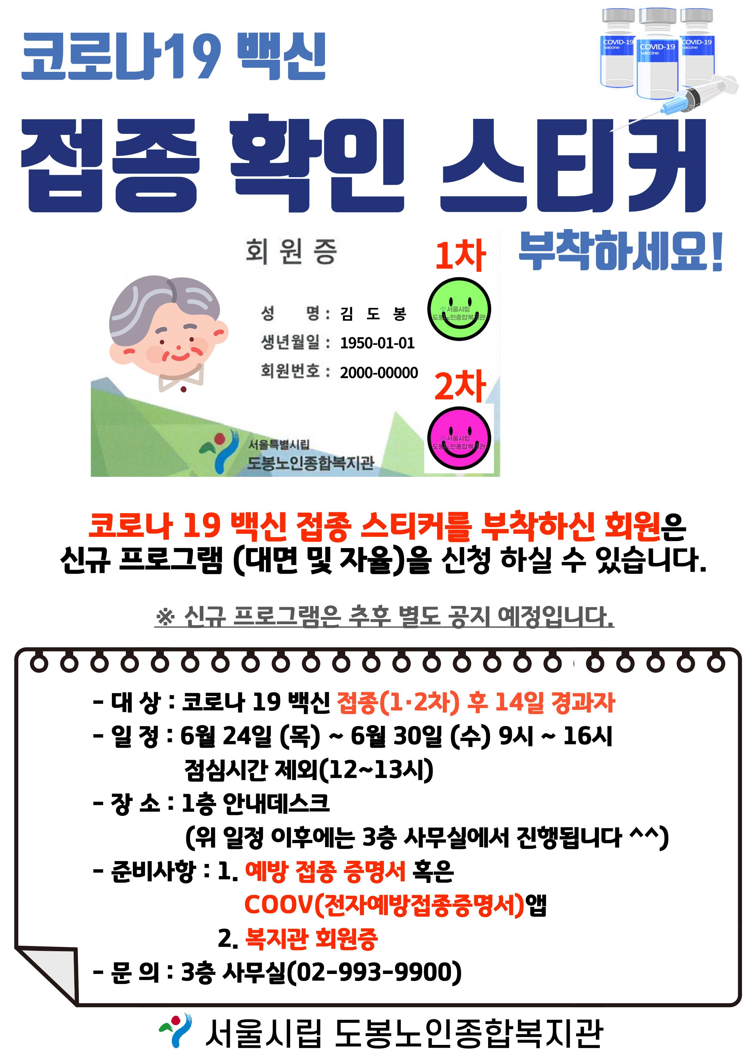 (도봉노인)백신접종확인 안내문 수정.jpg
