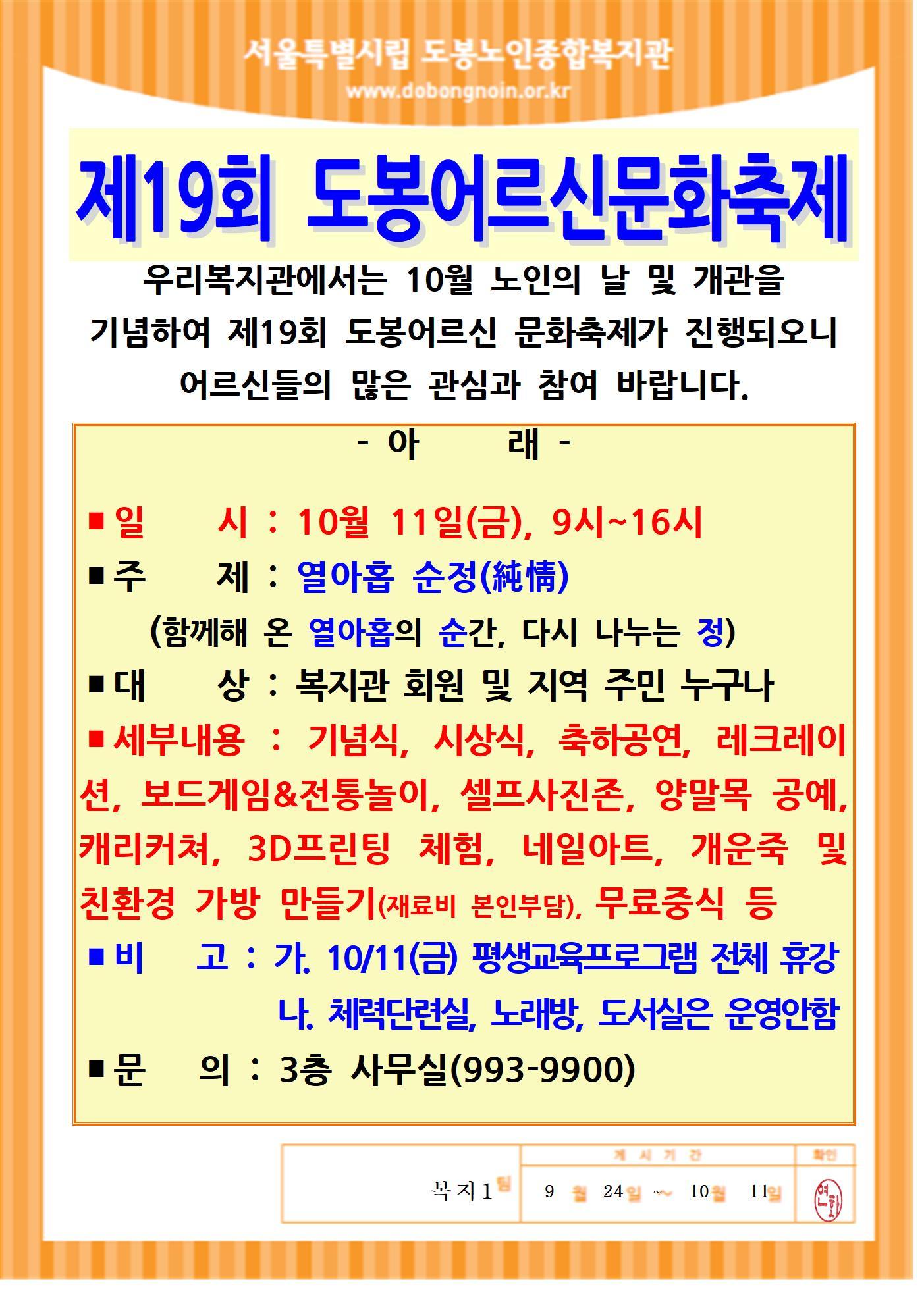 제19회 도봉어르신문화축제(홈페이지용)001.jpg