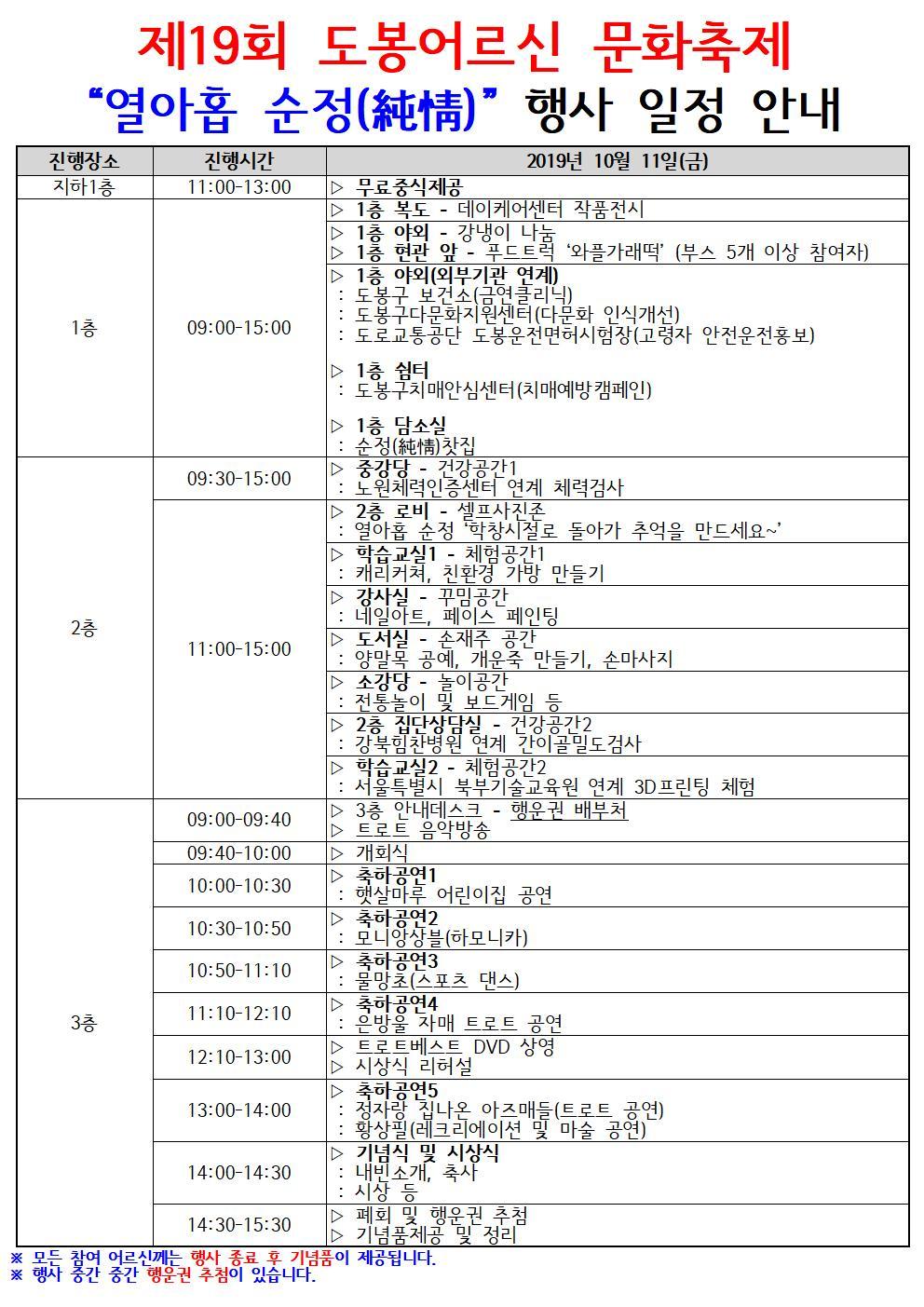 제19회 도봉문화축제 행사일정001.jpg